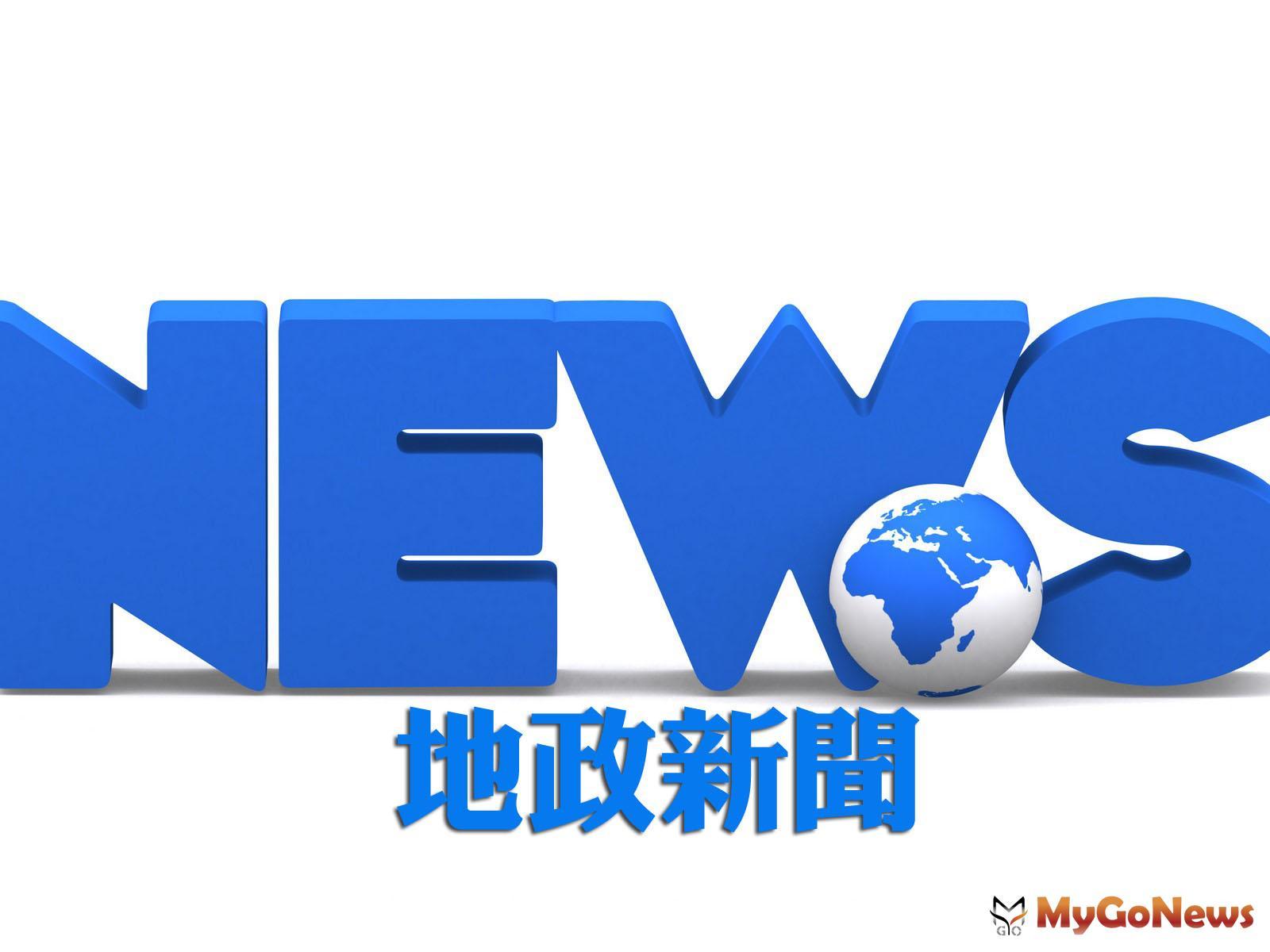 捐贈公益信託的財產,要申報遺產或贈與稅,才能辦理產權移轉登記 MyGoNews房地產新聞 市場快訊