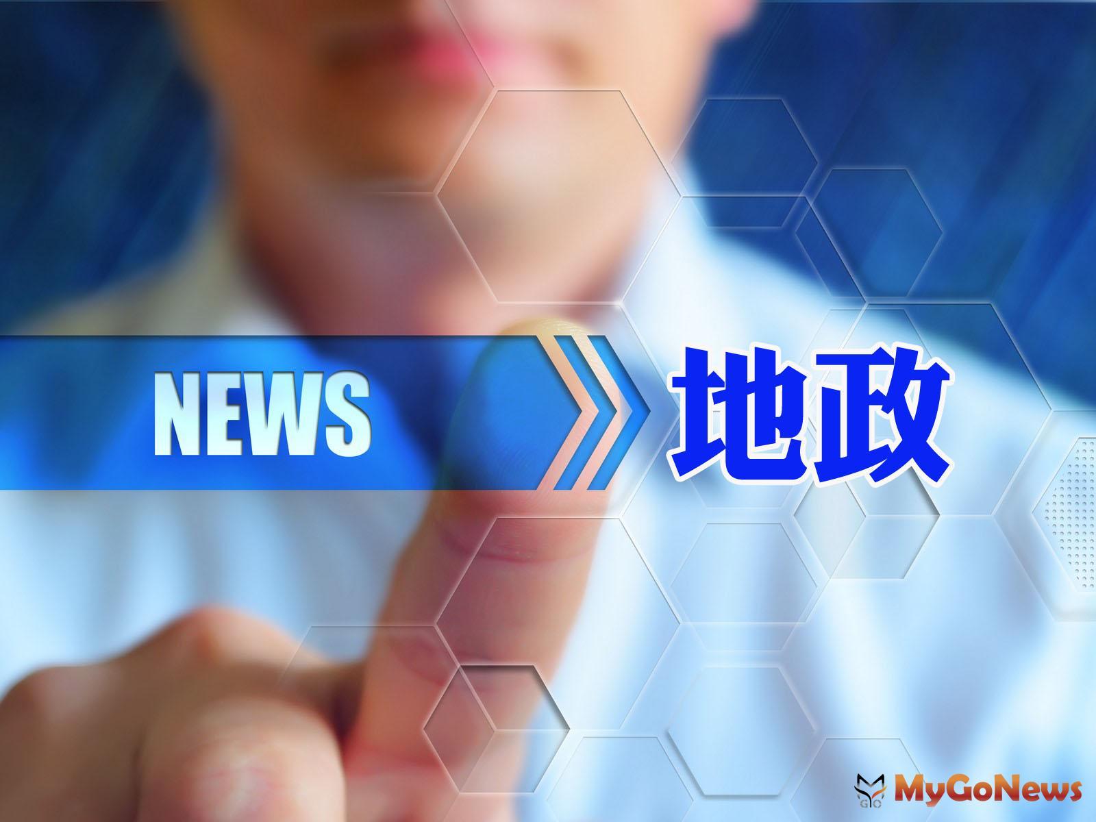 新店地政「測量便民業務小學堂」網路有獎徵答活動開跑 MyGoNews房地產新聞 區域情報
