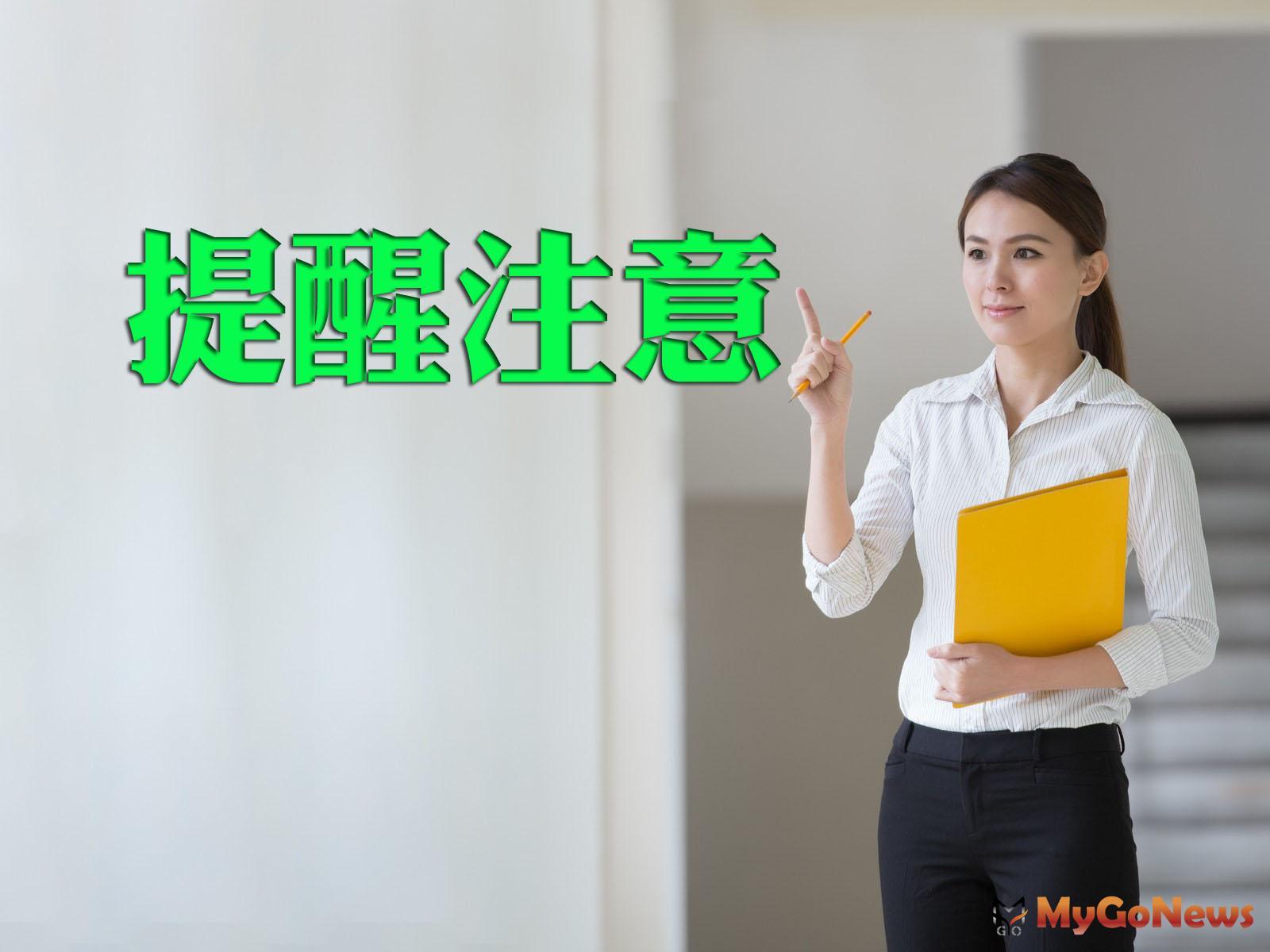內政部:新制預售屋買賣契約 2021年元旦上路 消費者權益更有保障 MyGoNews房地產新聞 市場快訊