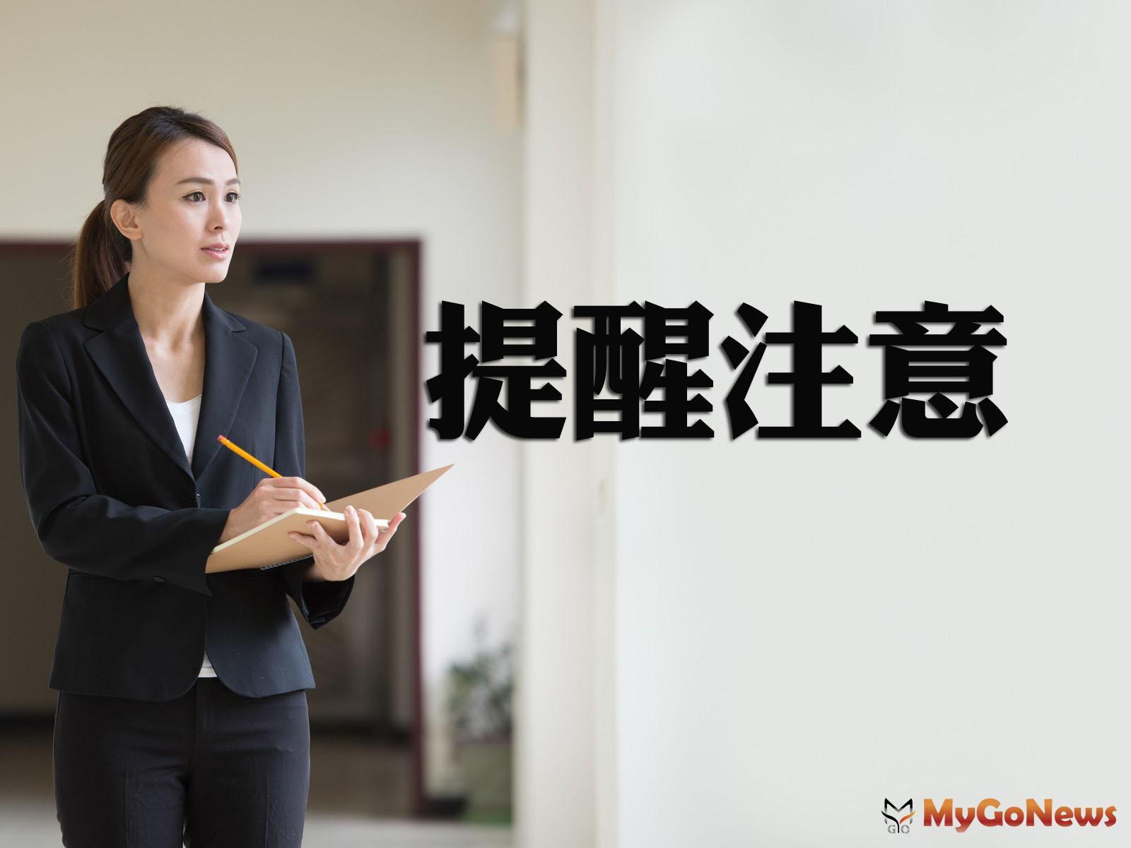 2020年地價稅適用特別稅率或減免規定者,應在9月22日前提出申請 MyGoNews房地產新聞 房地稅務