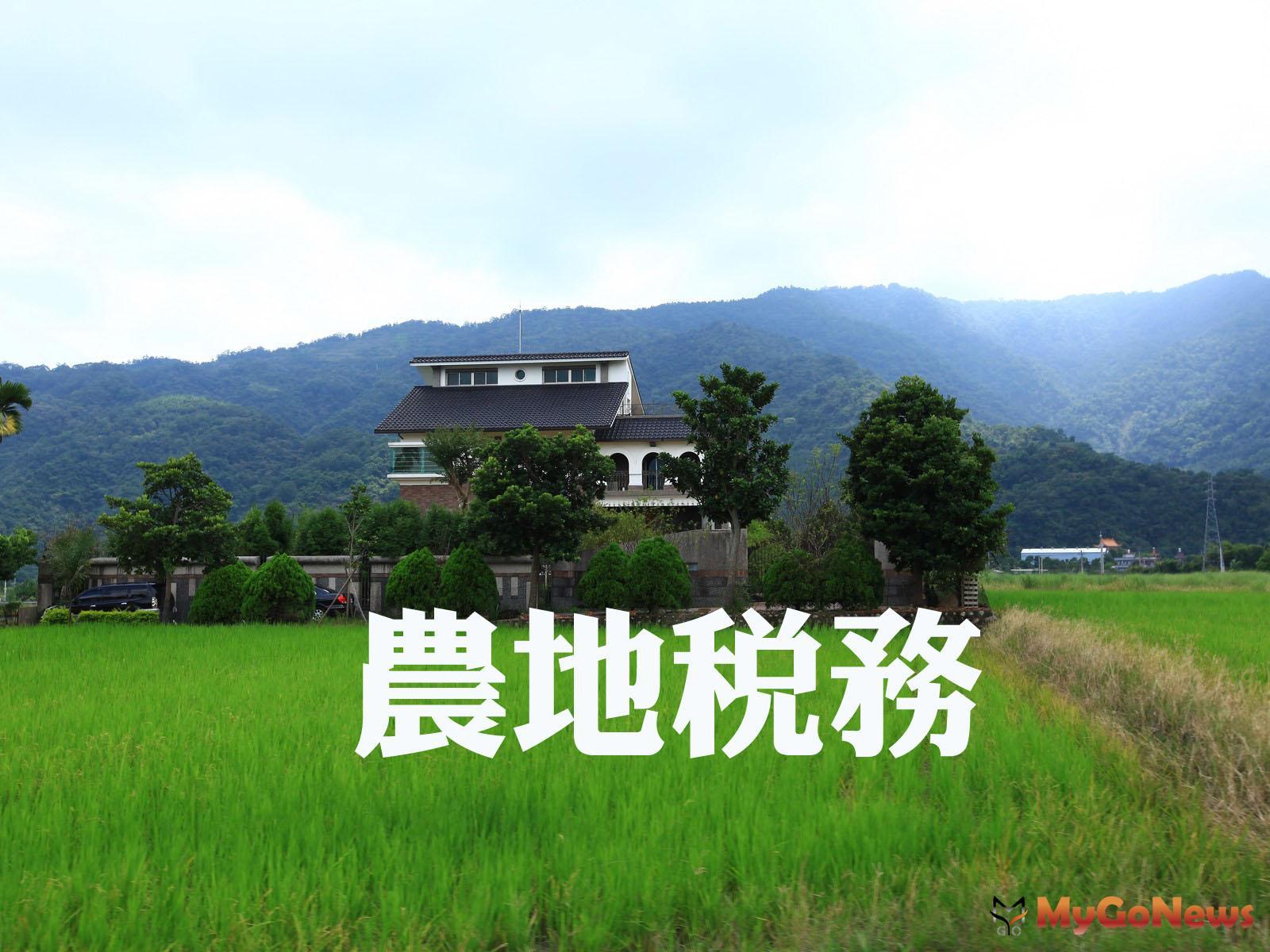 法拍農地如供農業使用,可於期限內申請不課徵土地增值稅 MyGoNews房地產新聞 房地稅務