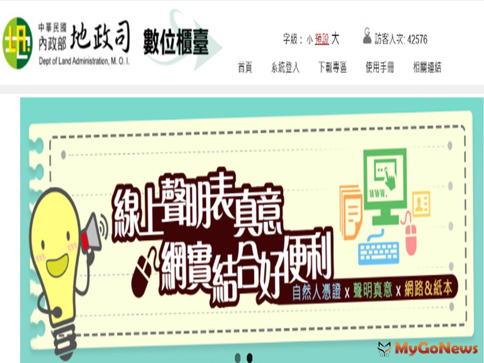 土地登記線上聲明驗證申辦真便捷(圖:新北市政府) MyGoNews房地產新聞 房地稅務