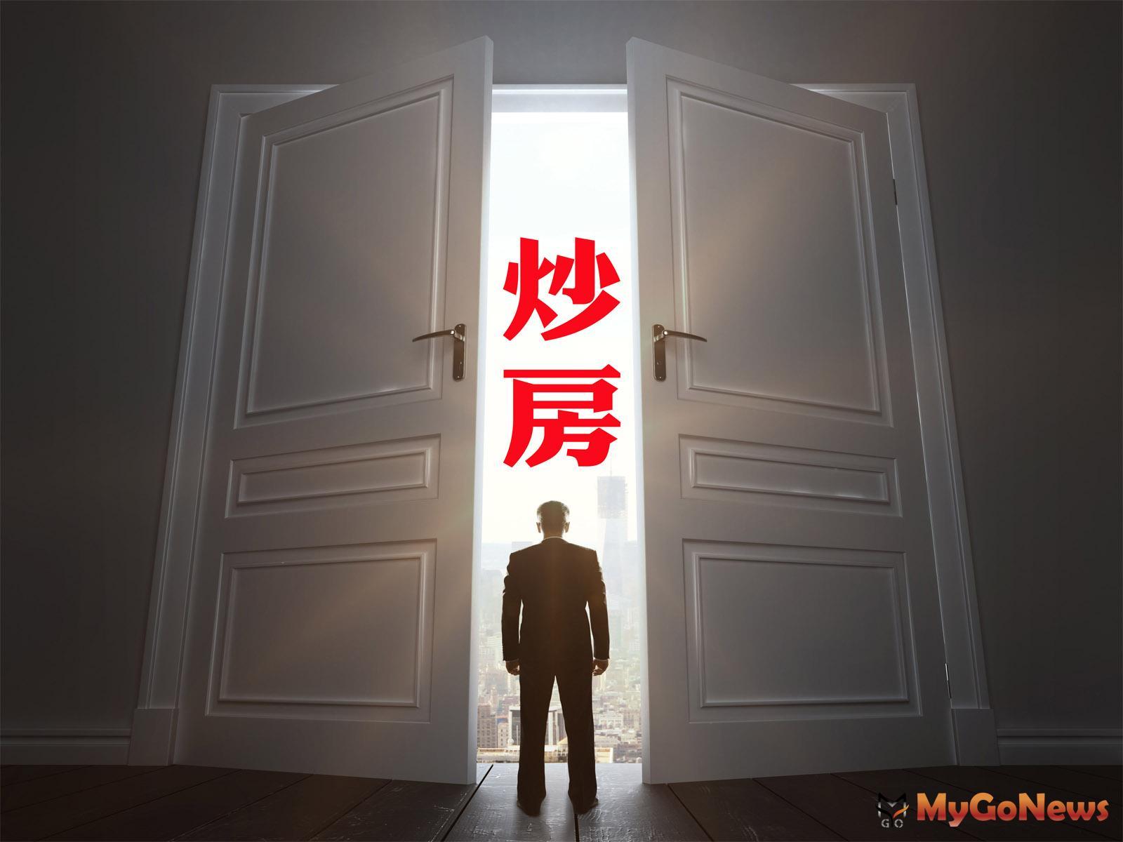 台北市府:房子是用來住的,不是用來炒的!合理房地稅制,實現居住正義 MyGoNews房地產新聞 區域情報