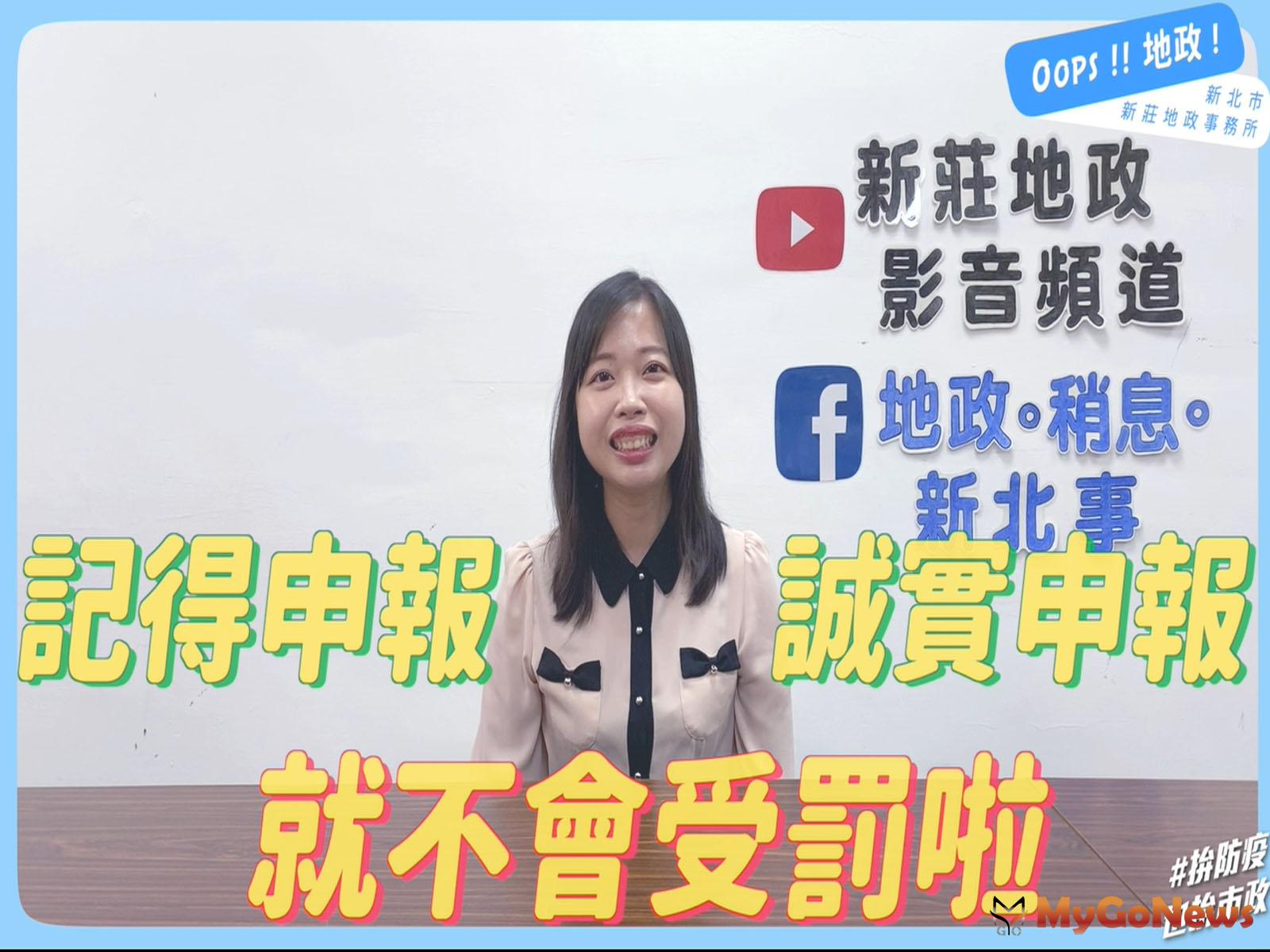 提醒注意 實價登錄新攻略(圖:新北市政府) MyGoNews房地產新聞 房地稅務