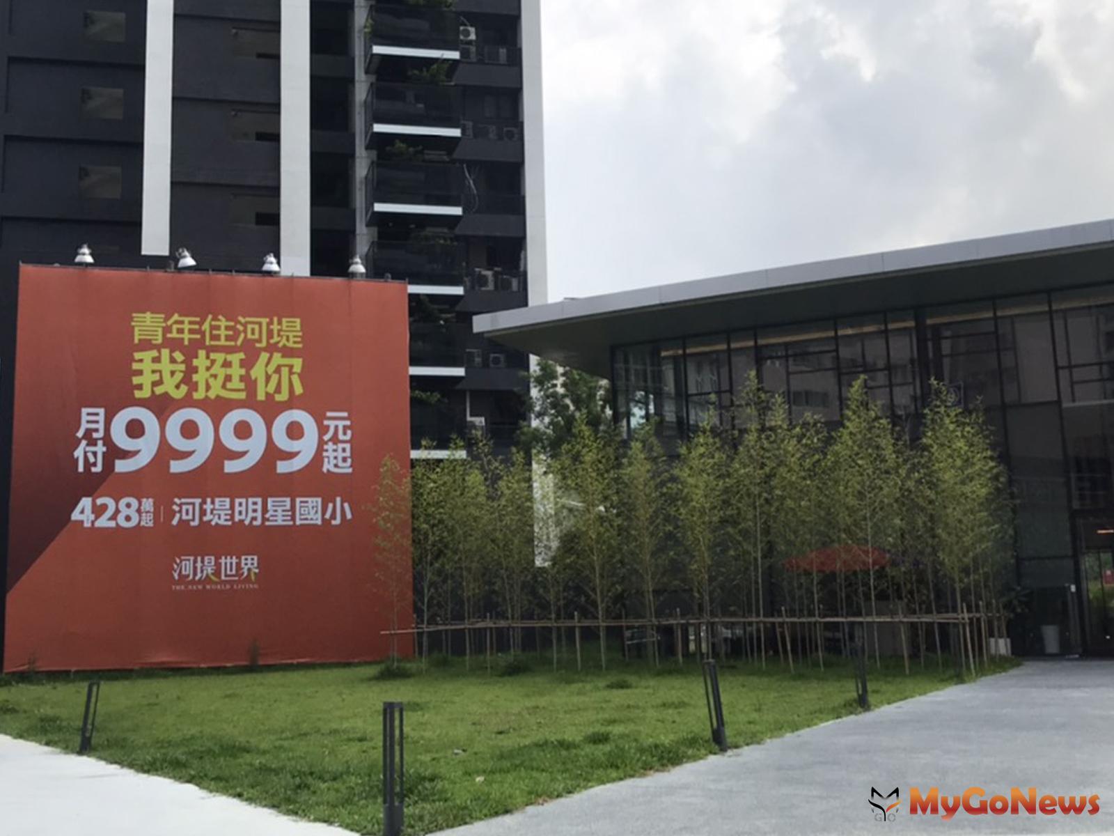 高雄「河堤世界」推出月付9999元「客制化輕鬆付款」專案,讓買家在市中心以「1字頭行情,住進3字頭地段」輕鬆置產。 MyGoNews房地產新聞 熱銷推案