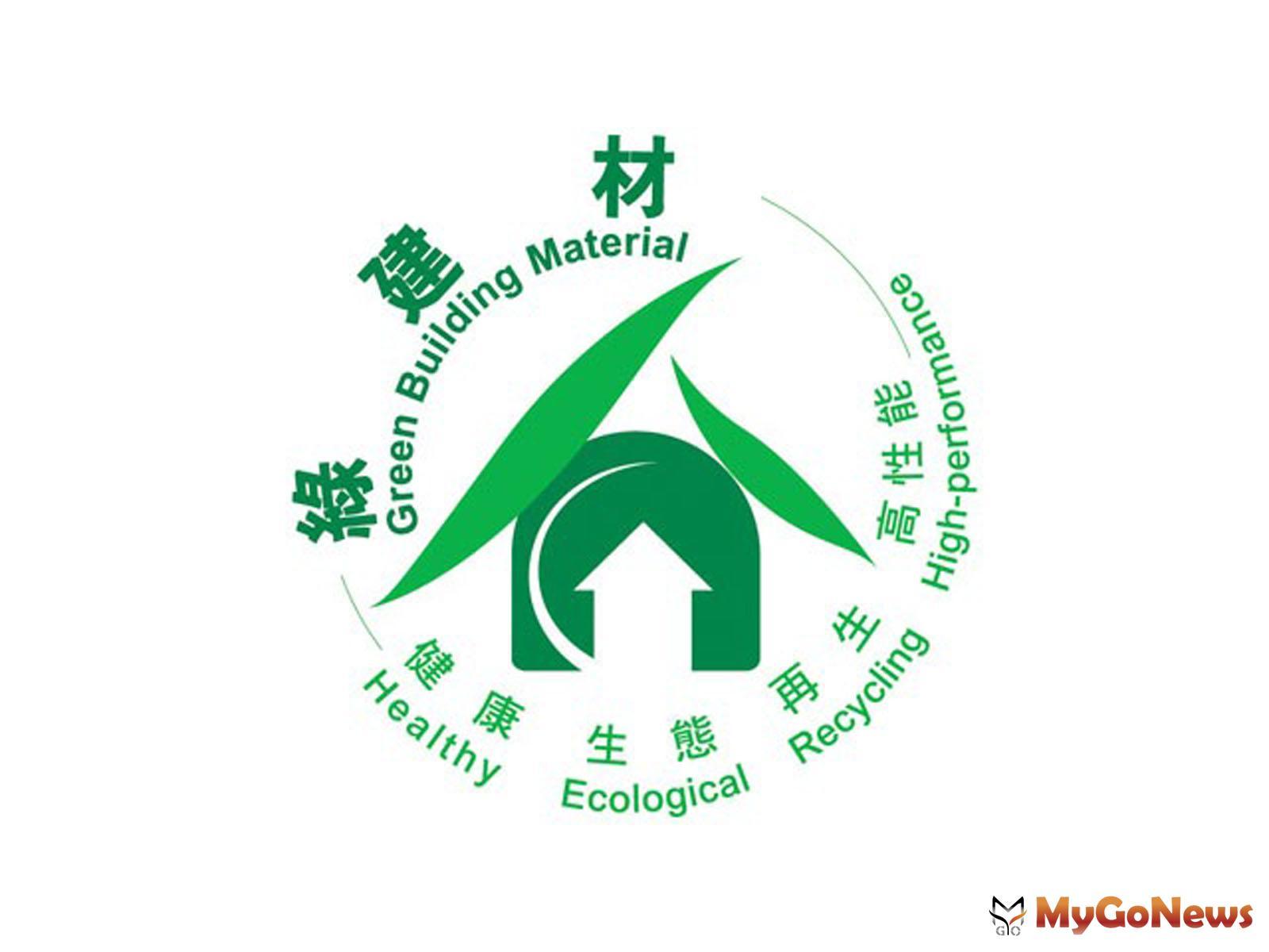 環境永續,7/1起綠建材標章擴大申請範圍(圖:內政部) MyGoNews房地產新聞 市場快訊