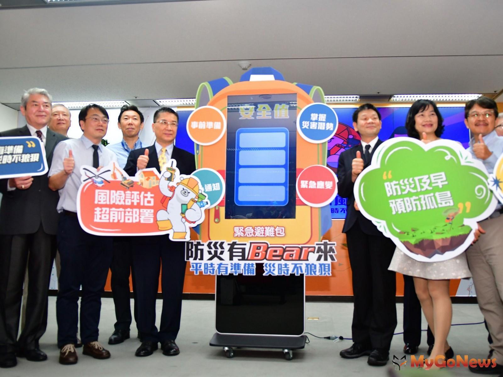 內政部2020年6月23日特別舉辦記者會,推出3項全新的防災資訊服務(圖:內政部) MyGoNews房地產新聞 安全家居