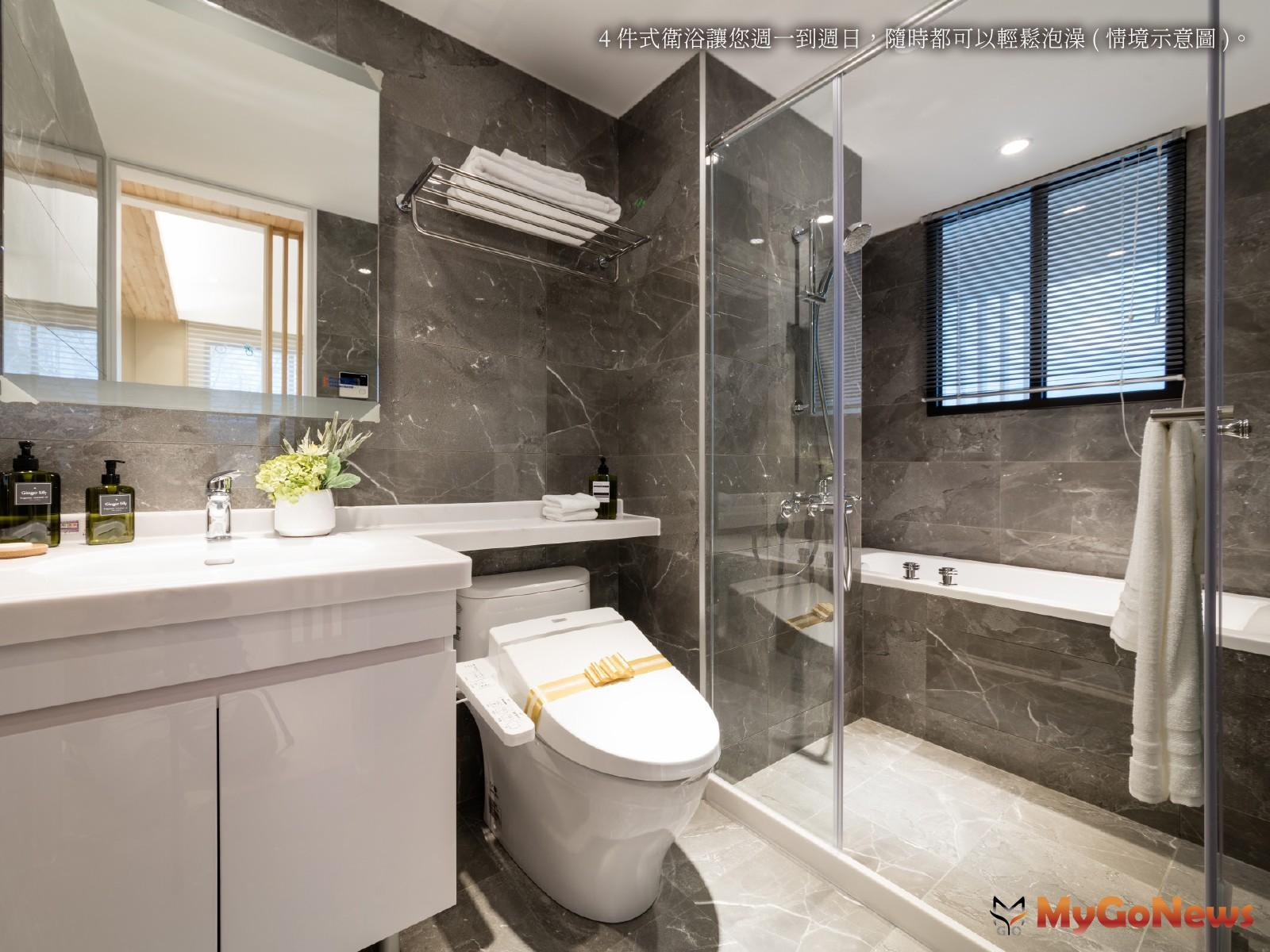 4 件式衛浴讓您週一到週日,隨時都可以輕鬆泡澡( 情境示意圖)。 MyGoNews房地產新聞 專題報導