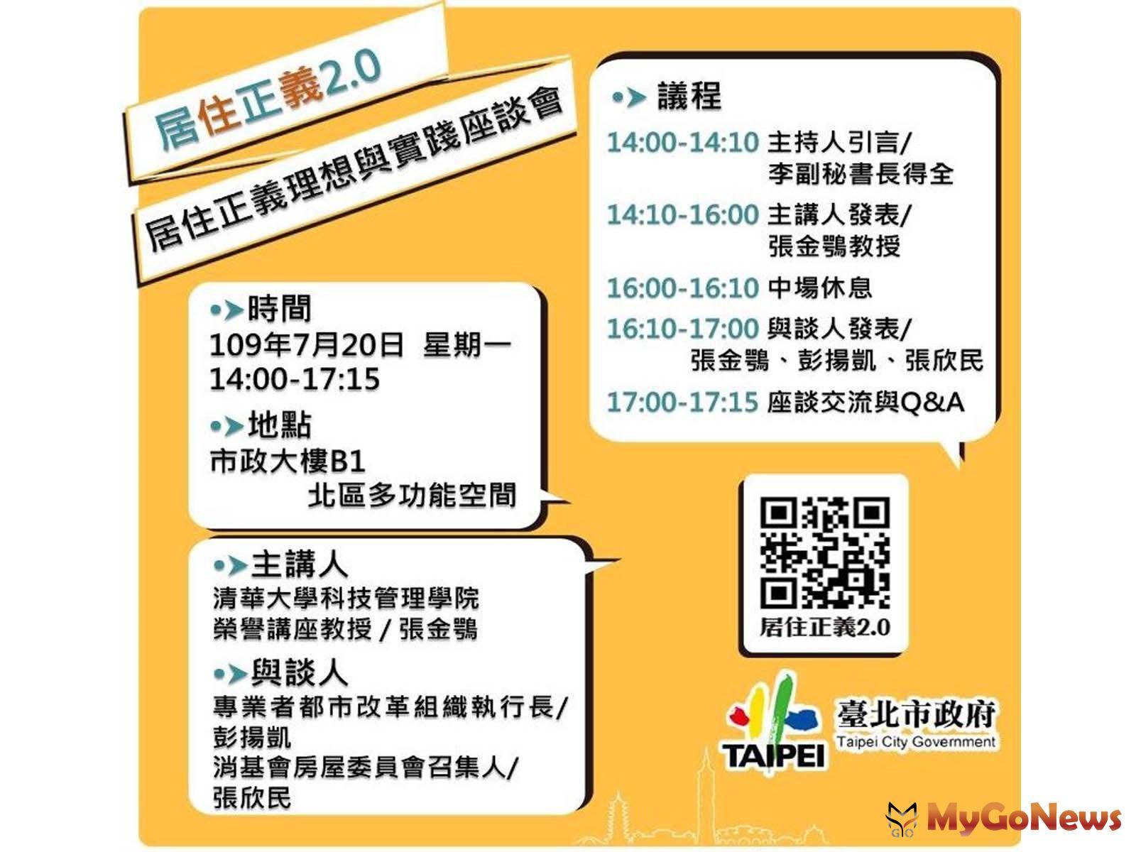 台北市政府訂於2020年7月20日舉辦「居住正義理想與實踐」座談會,歡迎共襄盛舉(圖:台北市政府) MyGoNews房地產新聞 區域情報