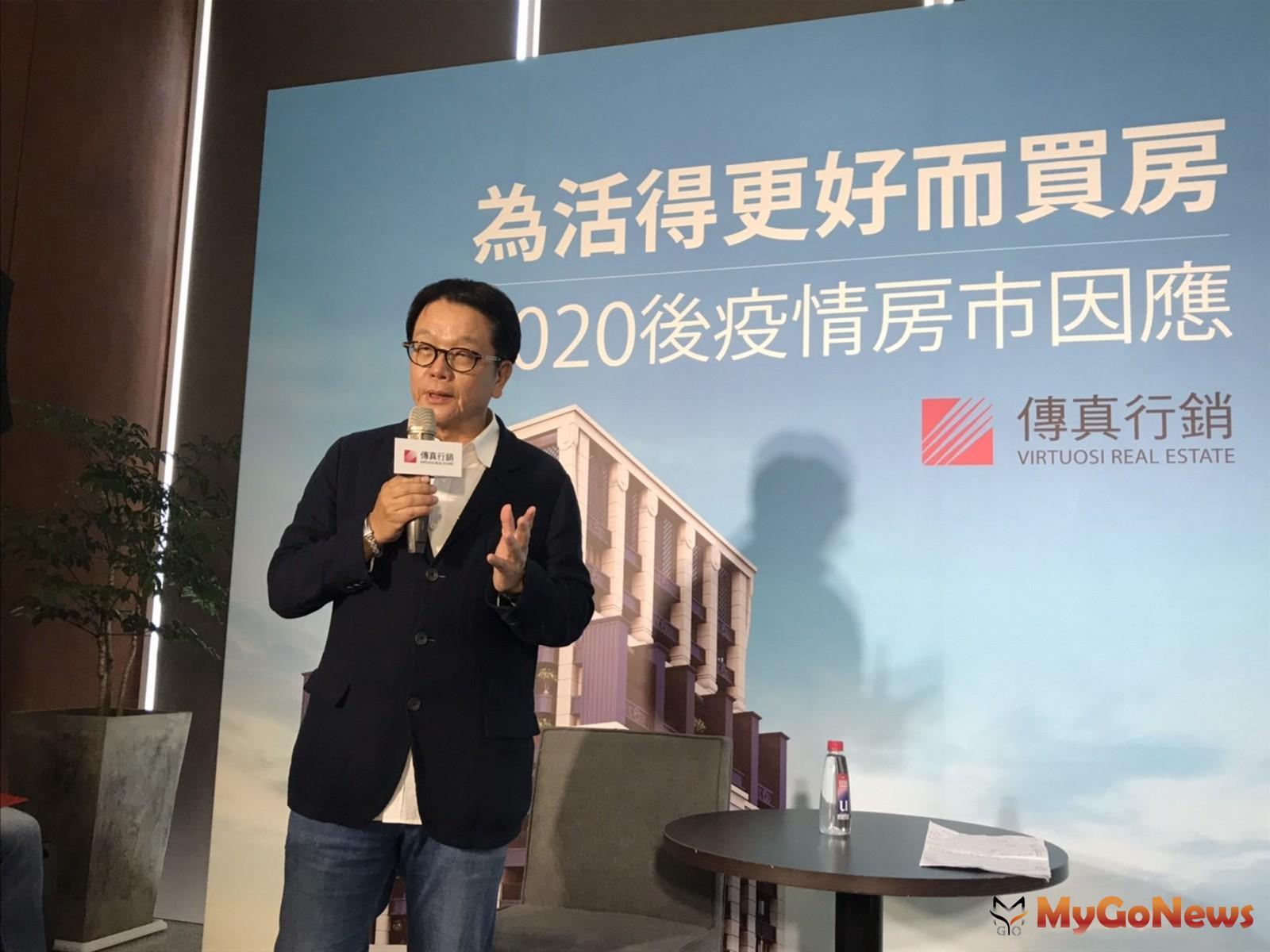 王明成:大健康時代,下半年房市「5變化、5走向」 MyGoNews房地產新聞 趨勢報導