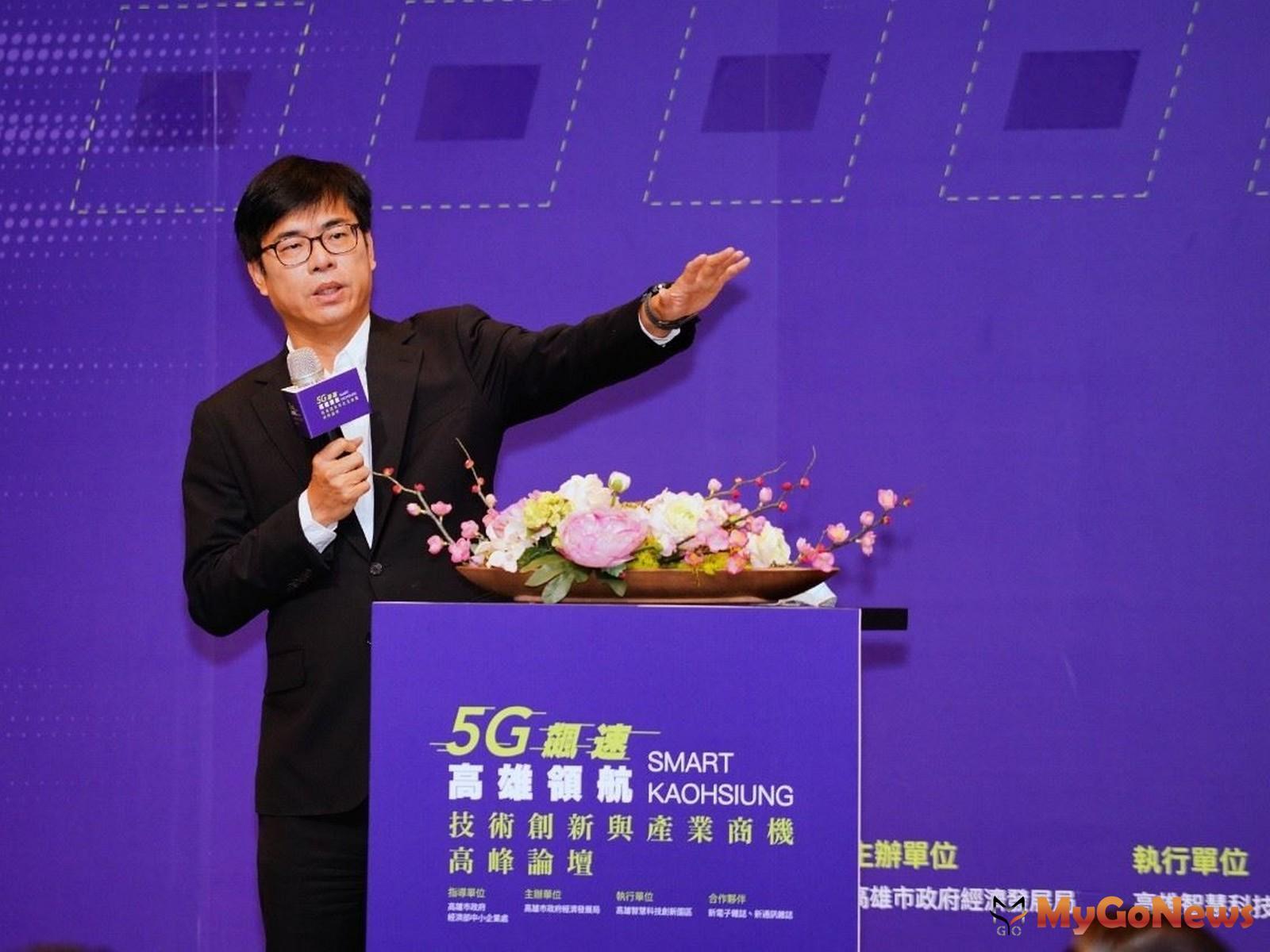打造5G智慧城 陳其邁:高雄是投資最佳選擇(圖:高雄市政府) MyGoNews房地產新聞 區域情報
