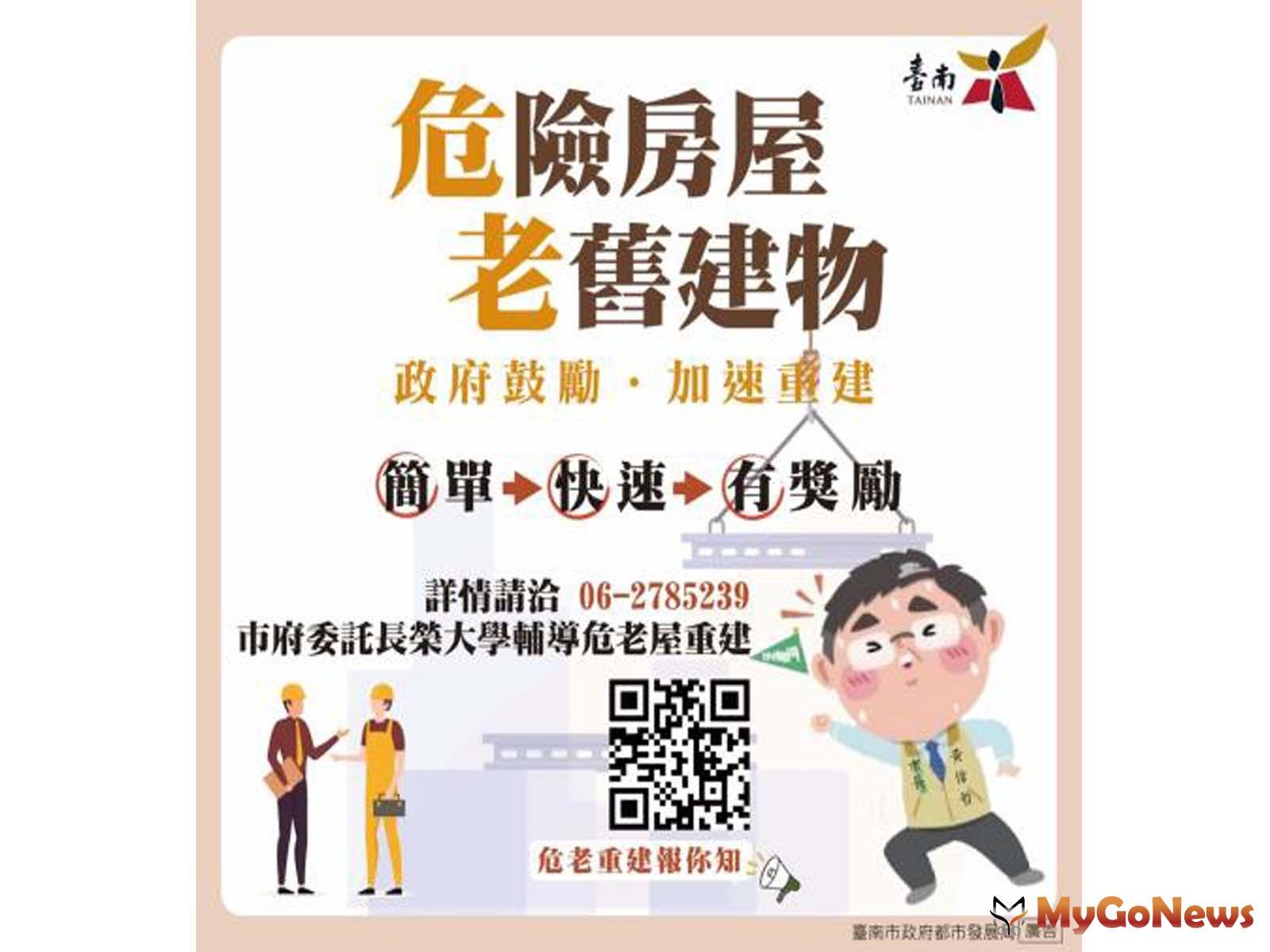 台南市政府為老舊房屋提供多元都市更新協助方案(圖:台南市政府) MyGoNews房地產新聞 區域情報