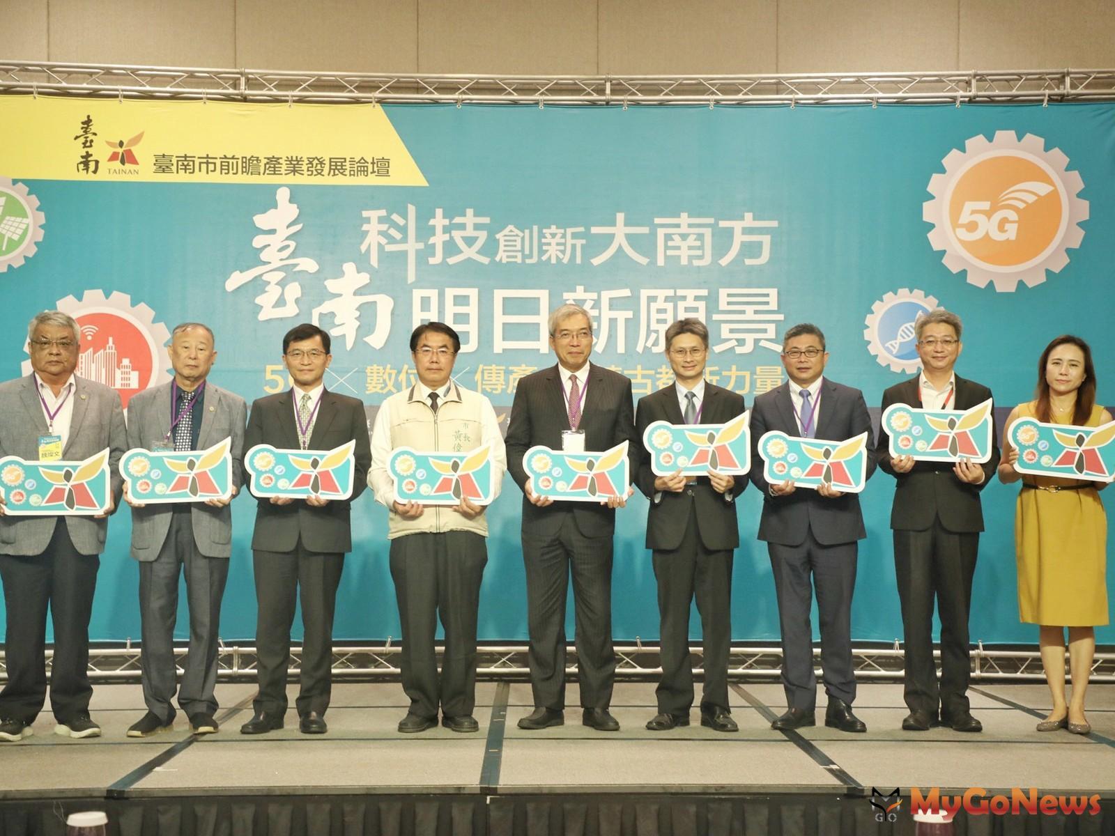 台南市政府2020年9月29日於大員皇冠酒店辦理「2020年前瞻產業發展論壇」,由財訊雙週刊社長謝金河主持 MyGoNews房地產新聞 市場快訊