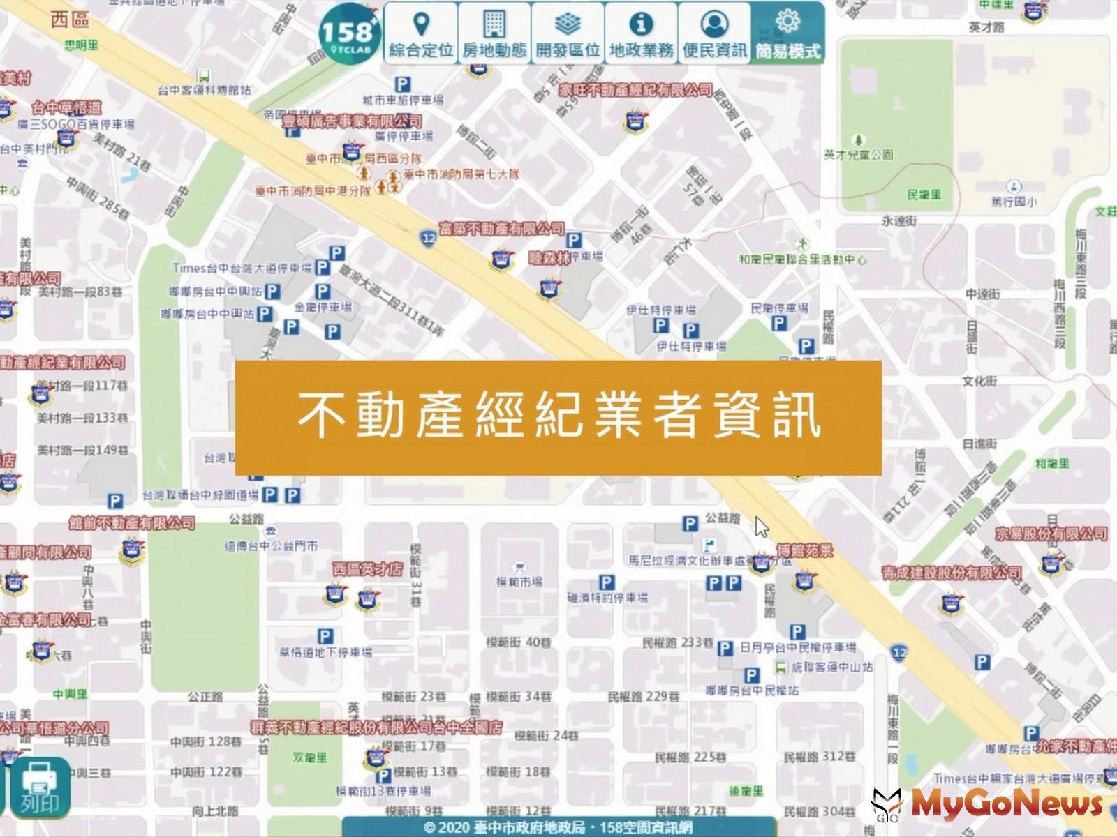 中市府推「158+空間資訊網」 地政資訊查詢更方便(圖:台中市政府) MyGoNews房地產新聞 區域情報