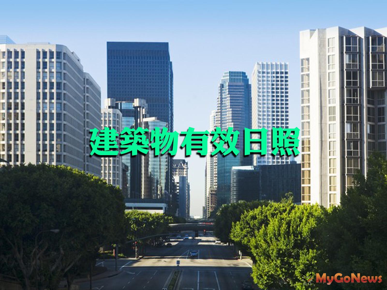 「台北市建築物有效日照檢討執行辦法」率全國之先通過內政部核定 MyGoNews房地產新聞 區域情報