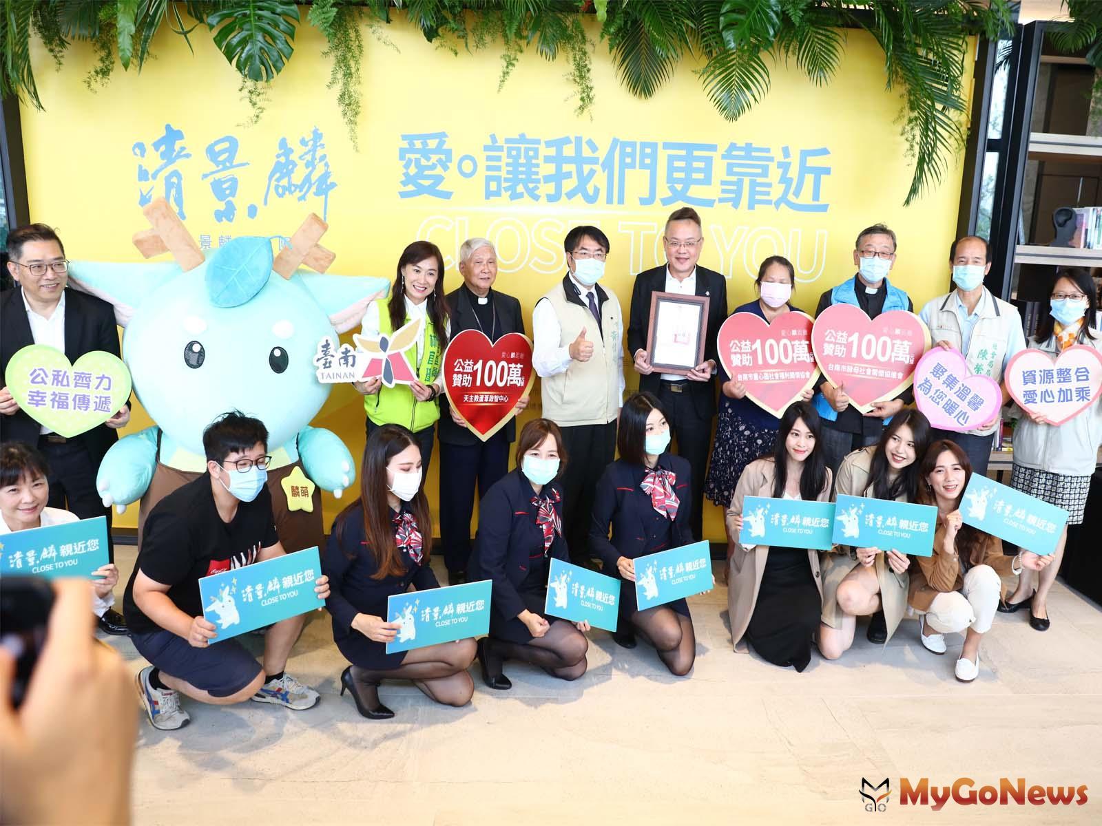 清景麟巴克禮築愛台南 喜捐300萬助公益 MyGoNews房地產新聞 市場快訊