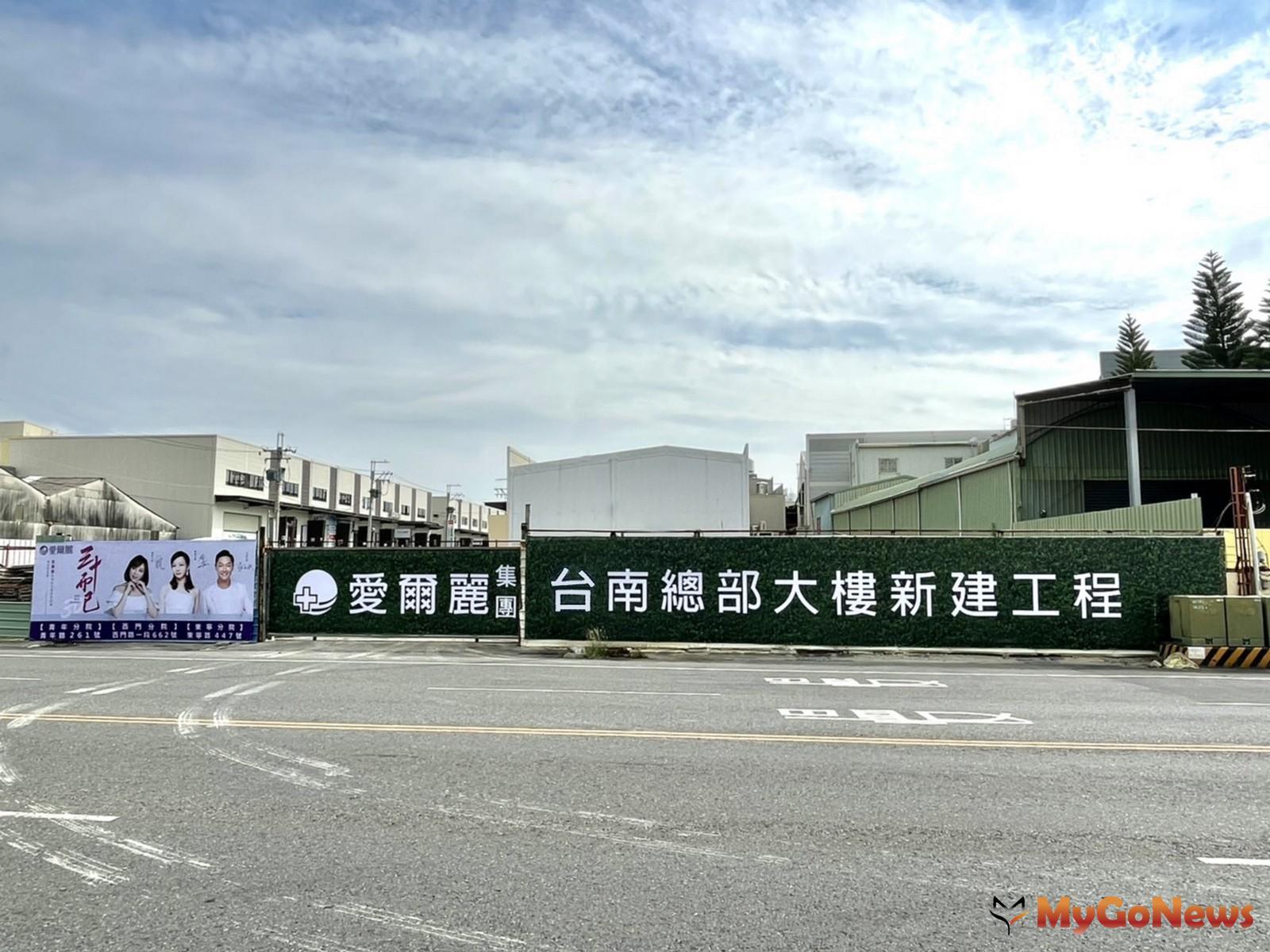 愛爾麗超頂級總部台南啟航 MyGoNews房地產新聞 專題報導