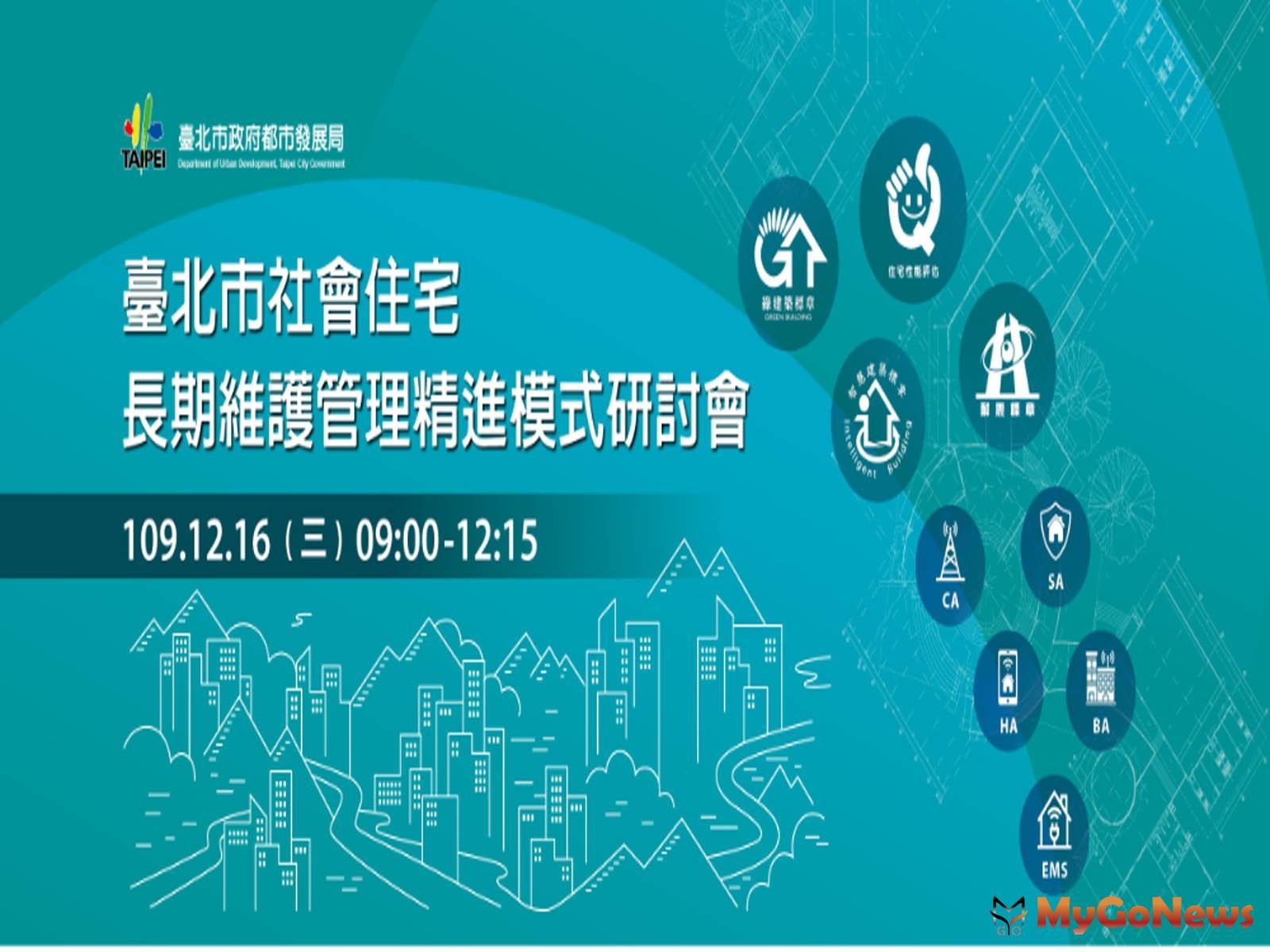 「台北市社會住宅長期維護管理精進模式研討會」-為台北市社會住宅的長期維護管理模式把脈的產官學界交流盛會 MyGoNews房地產新聞 區域情報