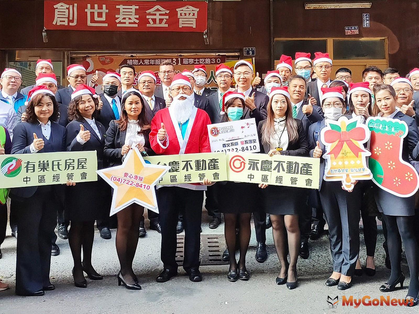 永慶加盟中區三品牌化身聖誕小天使舉辦「你委託,我捐款」幫植物人家庭安心過好年(圖/業者提供) MyGoNews房地產新聞 市場快訊