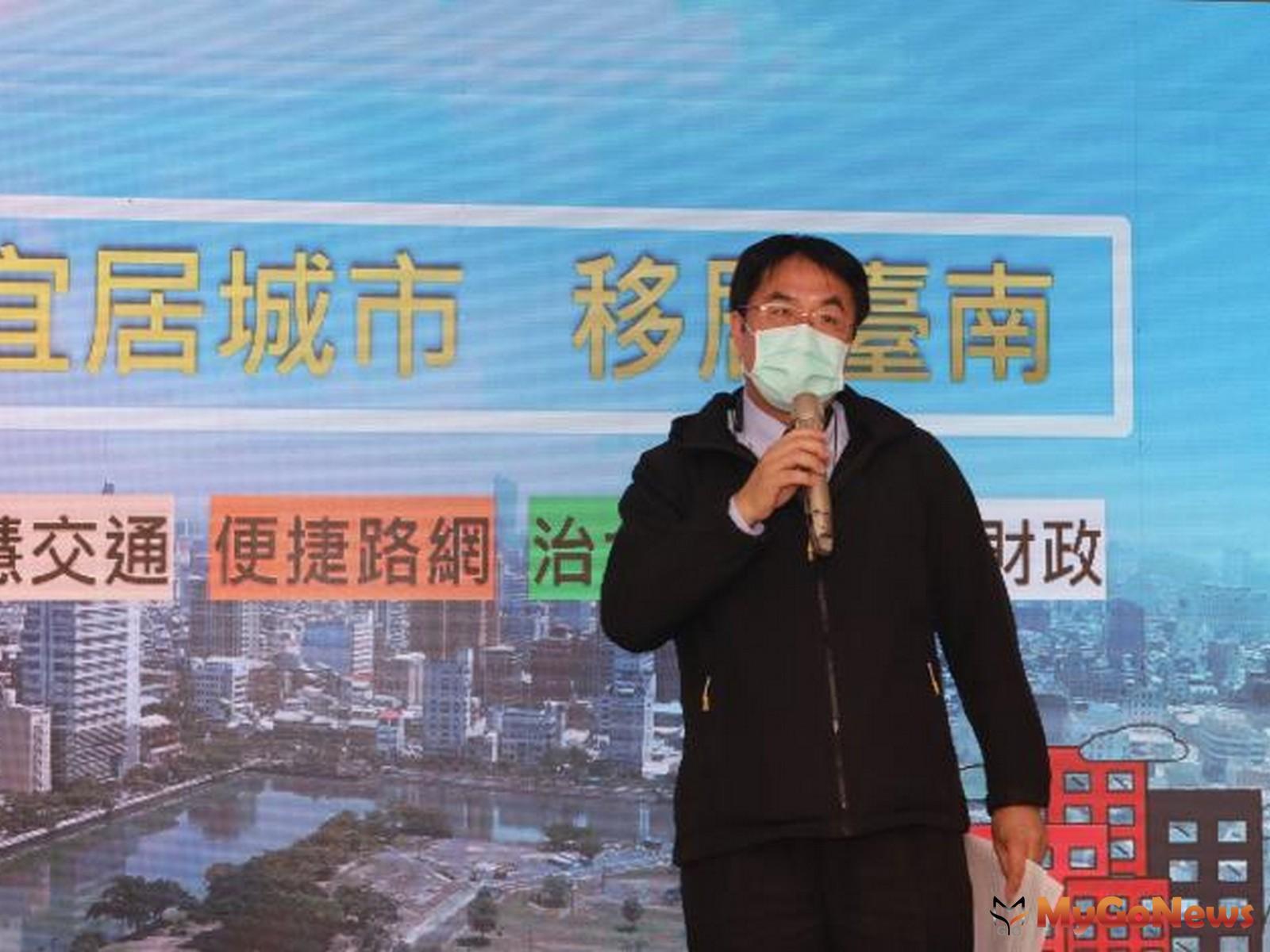 「房地合一稅及房屋稅修法」重點報告 ,黃偉哲強調台南是打擊炒房非針對自住 MyGoNews房地產新聞 區域情報
