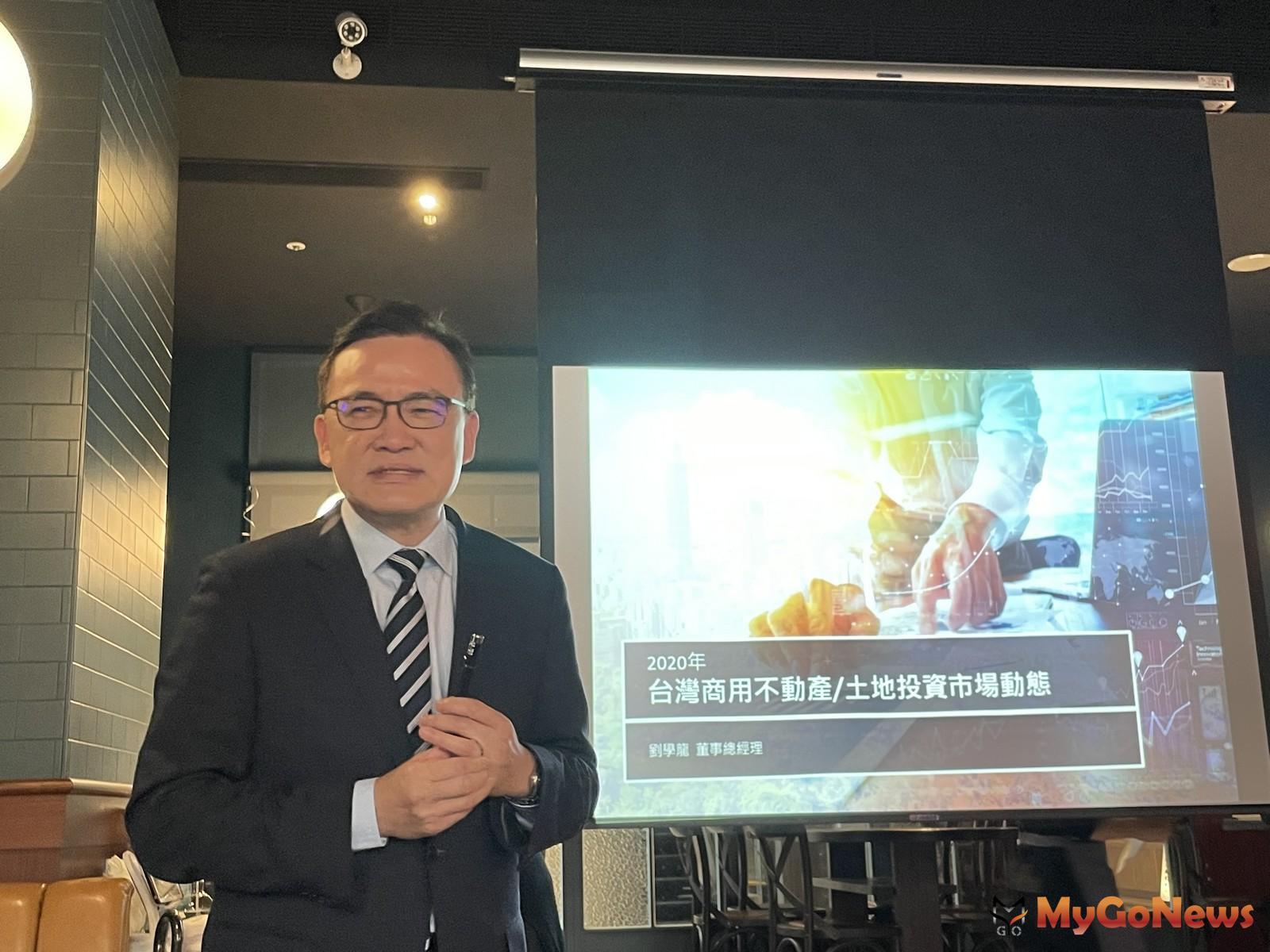 高力國際董事總經理劉學龍:COVID-19推升倉儲物流需求,成為投資者熱門競逐標的 MyGoNews房地產新聞 專題報導