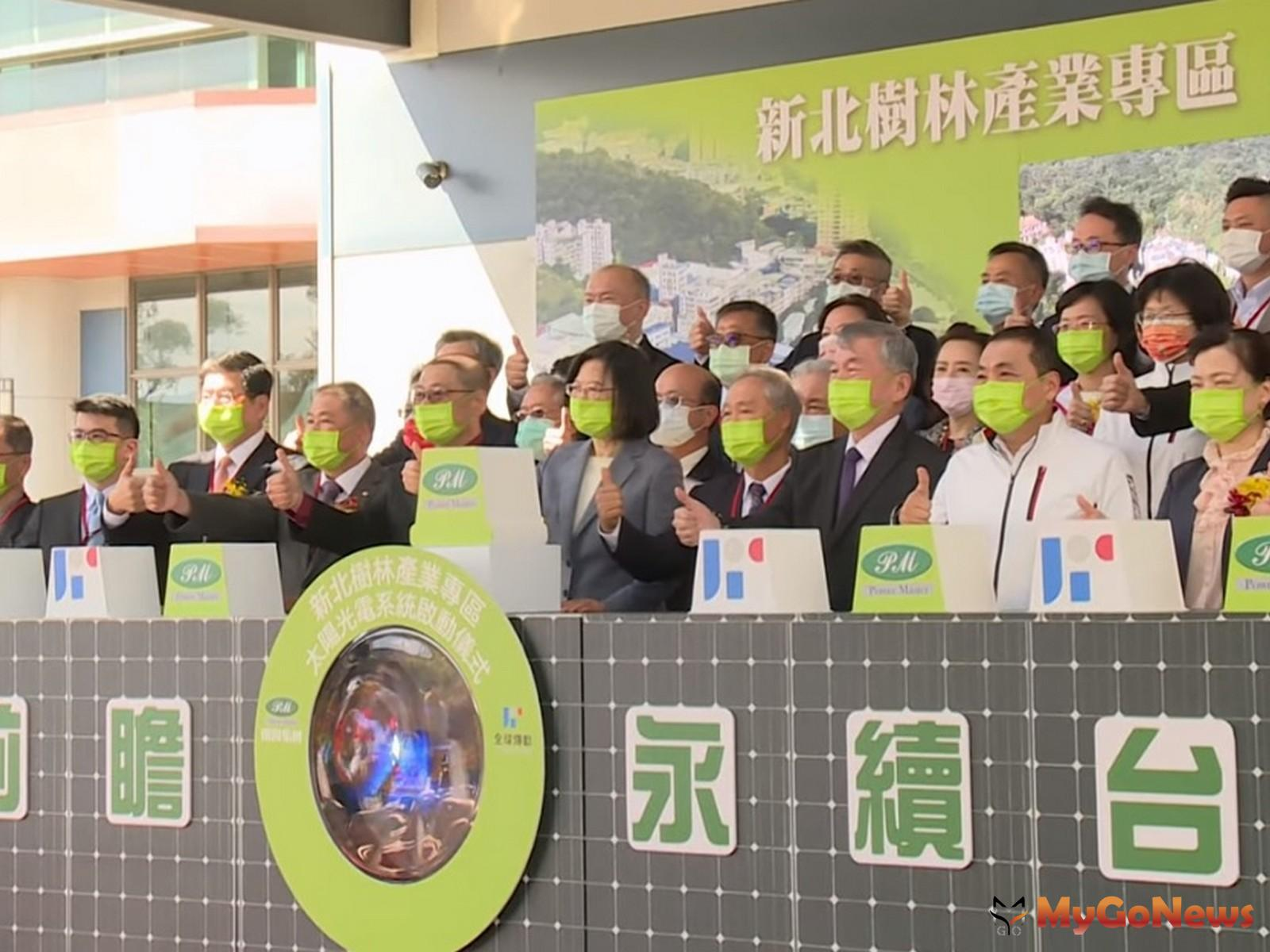 出席樹林產業專區太陽光電系統啟用,總統:綠能是國家核心戰略產業,代表台灣實現能源轉型、追求永續發展決心(圖/總統府) MyGoNews房地產新聞 區域情報