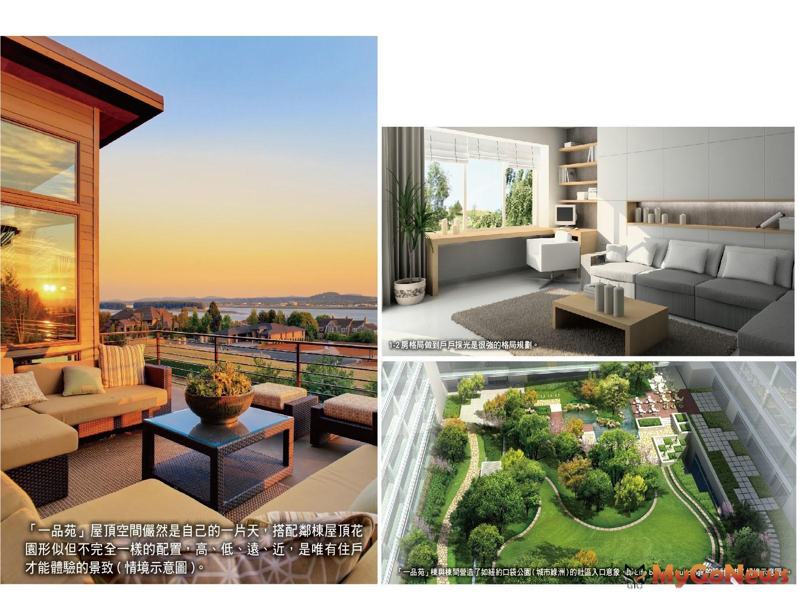 「一品苑」屋頂空間儼然是自己的一片天,搭配鄰棟屋頂花 園形似但不完全一樣的配置,高、低、遠、近,是唯有住戶 才能體驗的景致( 情境示意圖)。 MyGoNews房地產新聞 專題報導