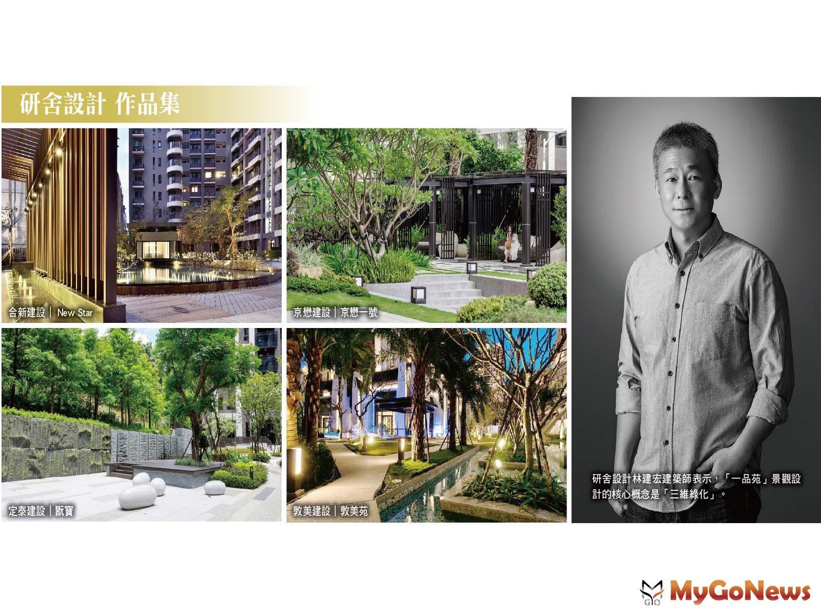 研舍設計林建宏建築師表示,「一品苑」景觀設計的核心概念是「三維綠化」。 MyGoNews房地產新聞 專題報導