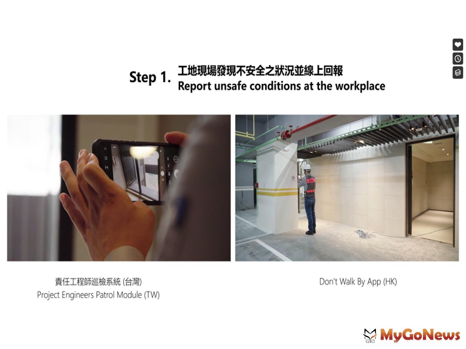 工程師巡檢系統(圖/大陸工程) MyGoNews房地產新聞 市場快訊