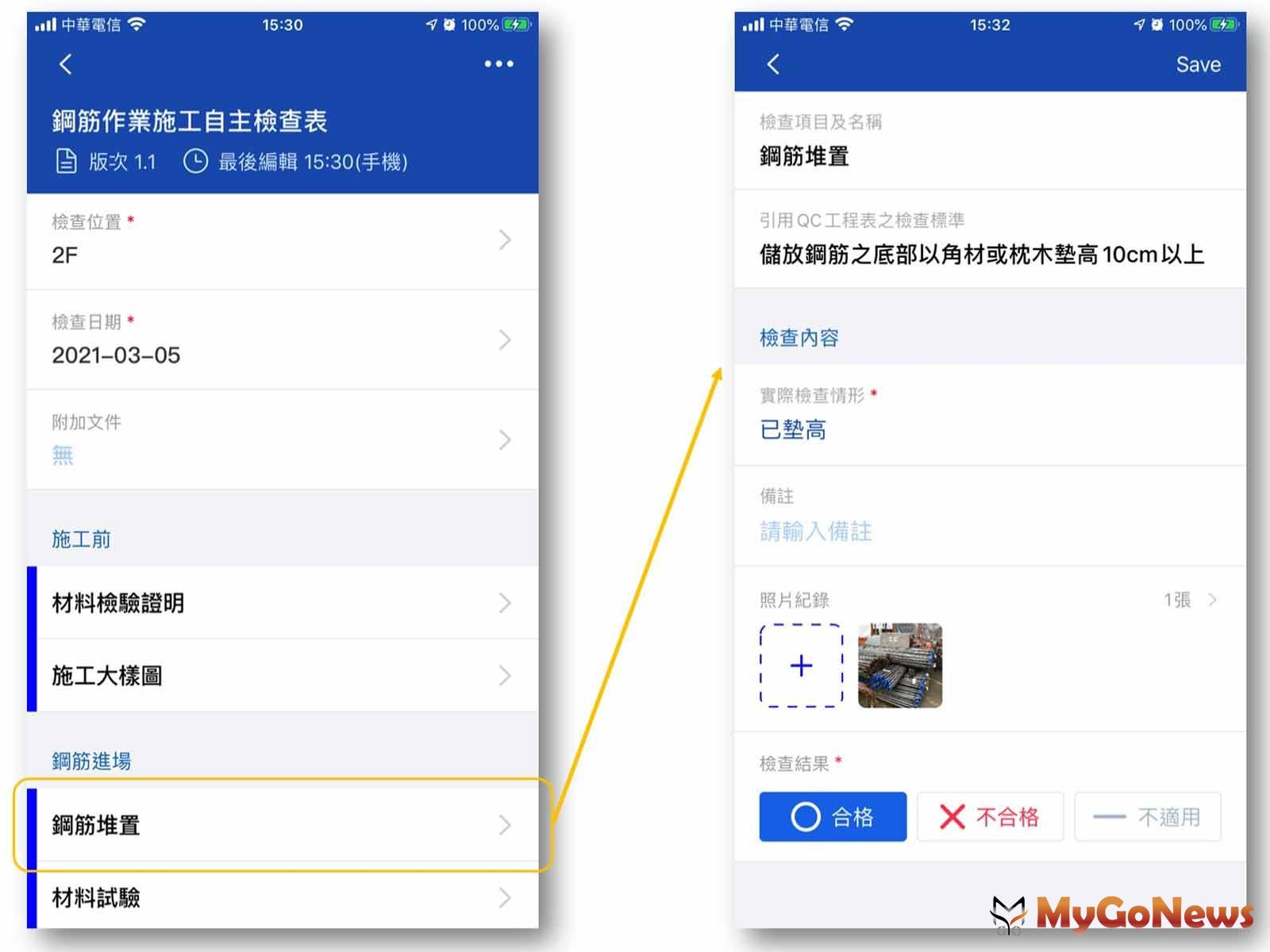 CEC OnsiteAPP畫面(圖/大陸工程) MyGoNews房地產新聞 市場快訊