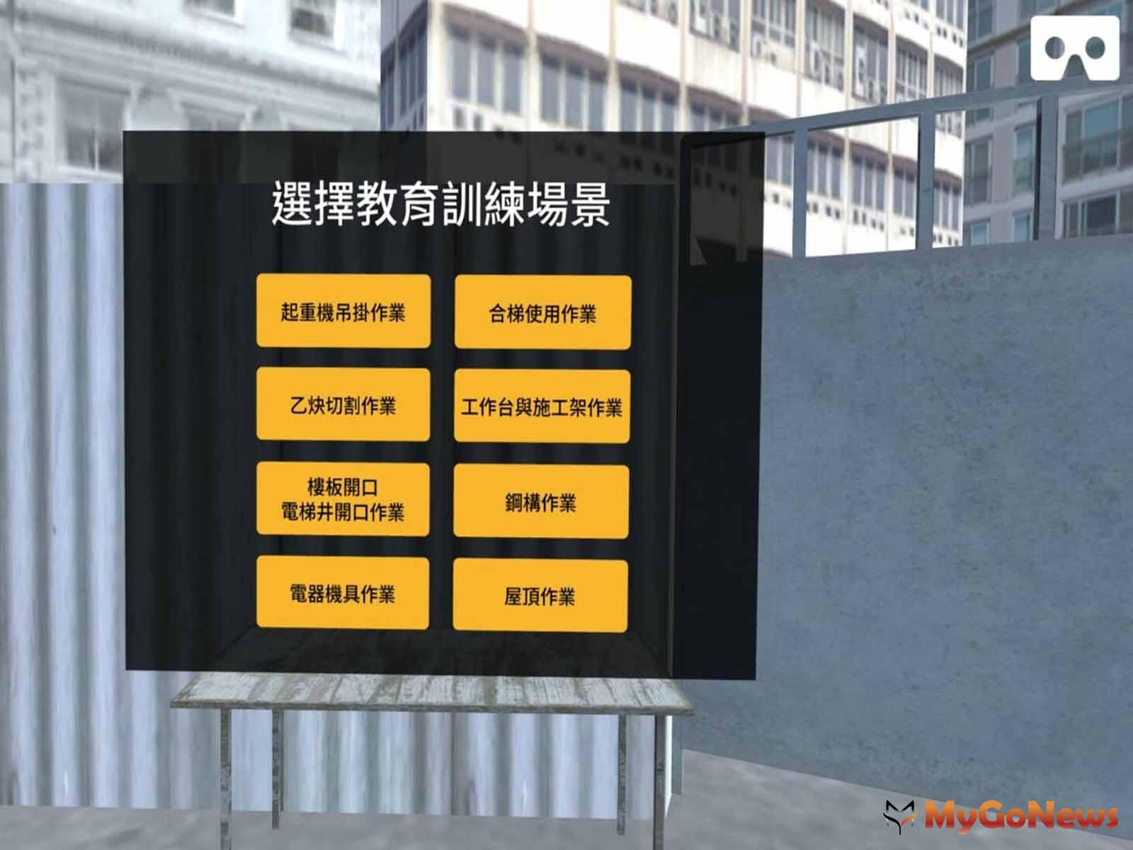 虛擬實境安衛訓練(圖/大陸工程) MyGoNews房地產新聞 市場快訊