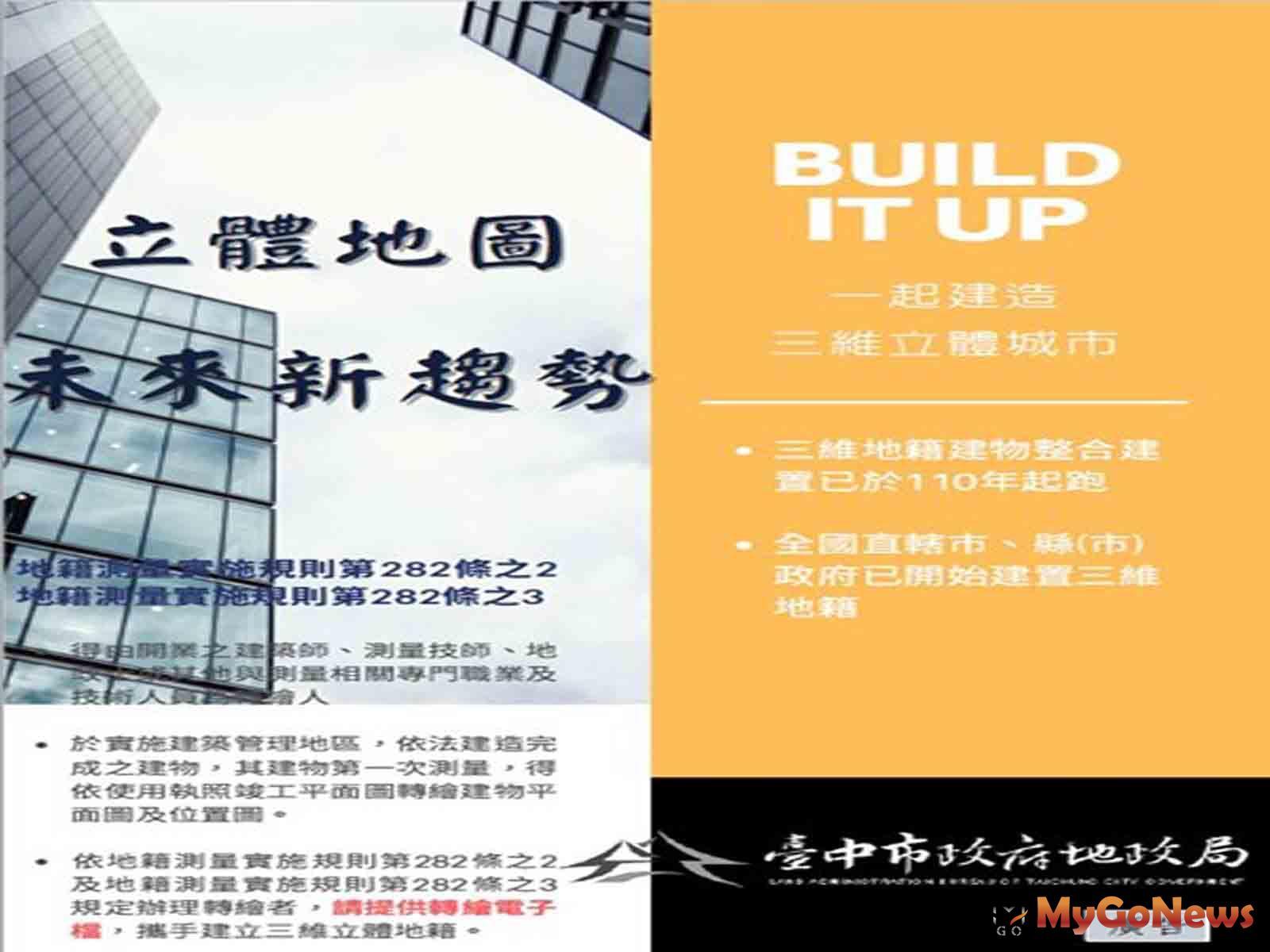 建物測量立體化 中市推「三維地籍」資料建置(圖/台中市政府) MyGoNews房地產新聞 區域情報