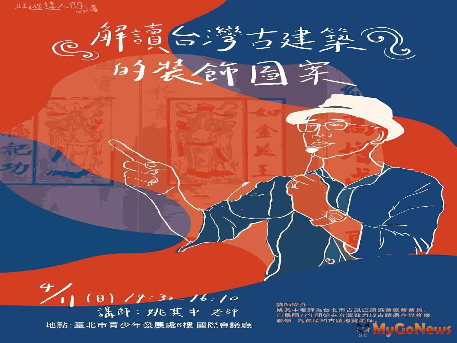 台灣古建築的裝飾圖案 說不完的故事與感動(圖/台北市政府) MyGoNews房地產新聞 區域情報