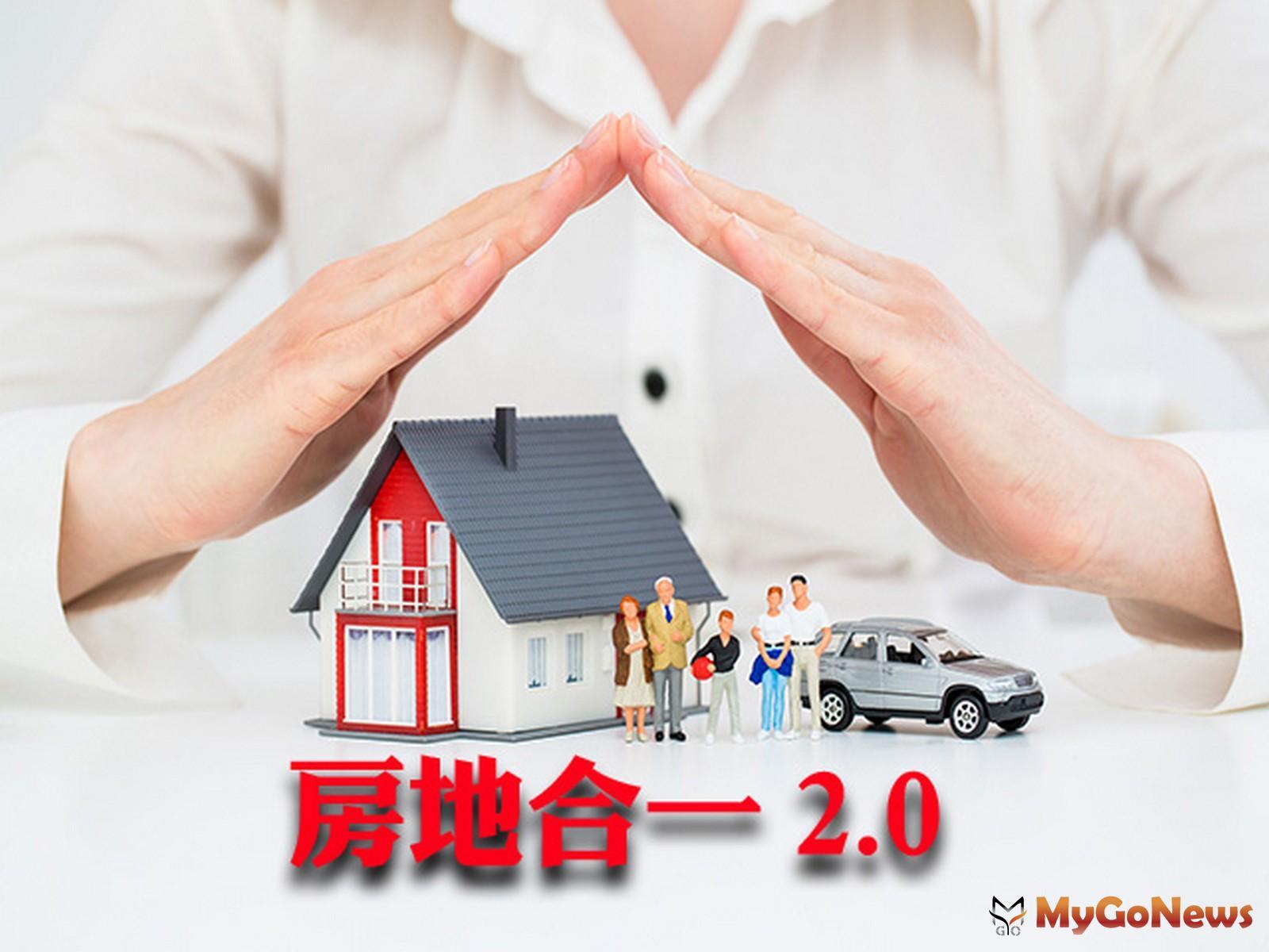 房地合一2.0,上路時間拍板,投資客先跑,上半年交易量增 MyGoNews房地產新聞 市場快訊