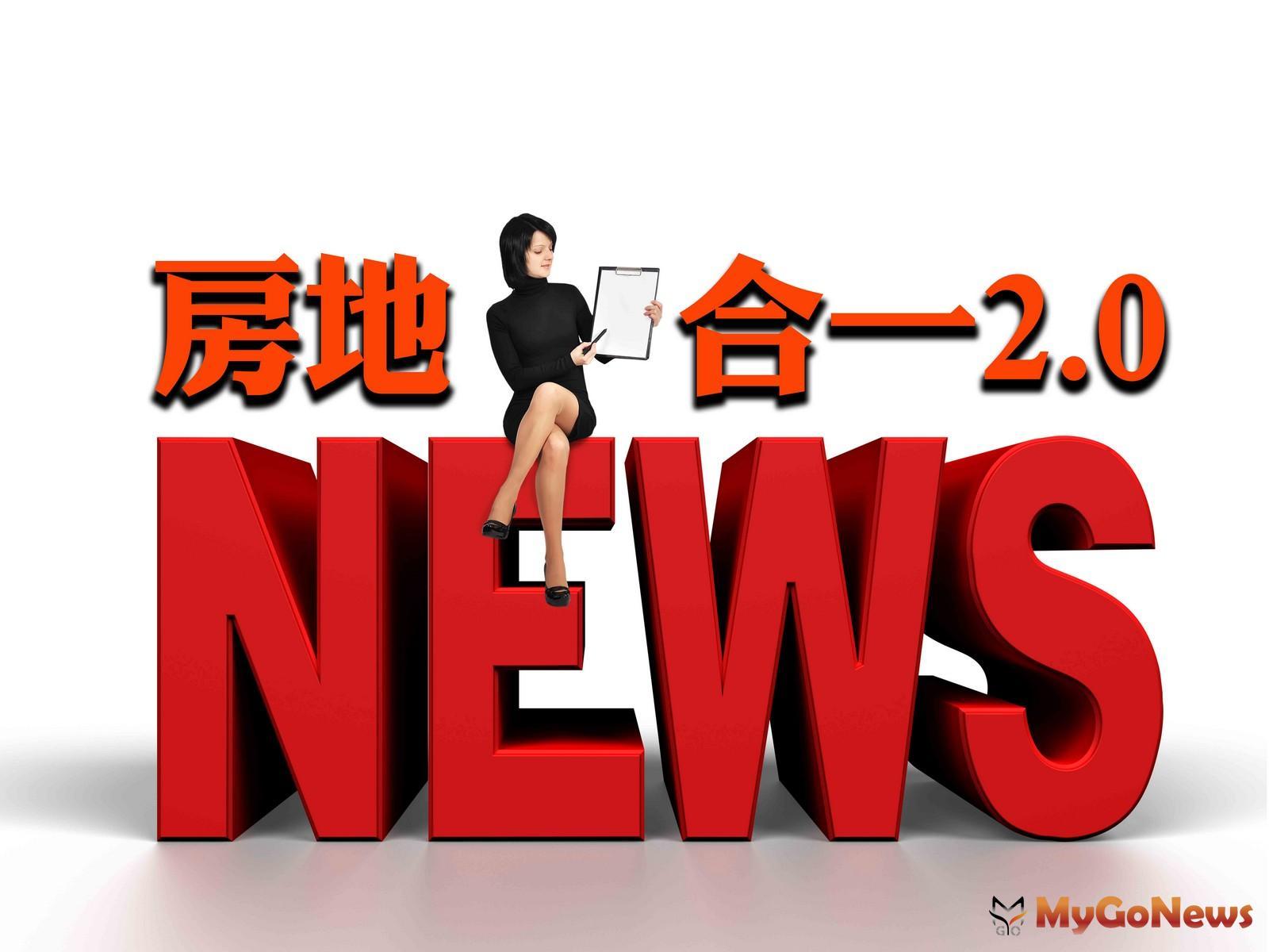 立法院9日三讀通過所得稅法部分條文修正草案(房地合一稅2.0) MyGoNews房地產新聞 市場快訊