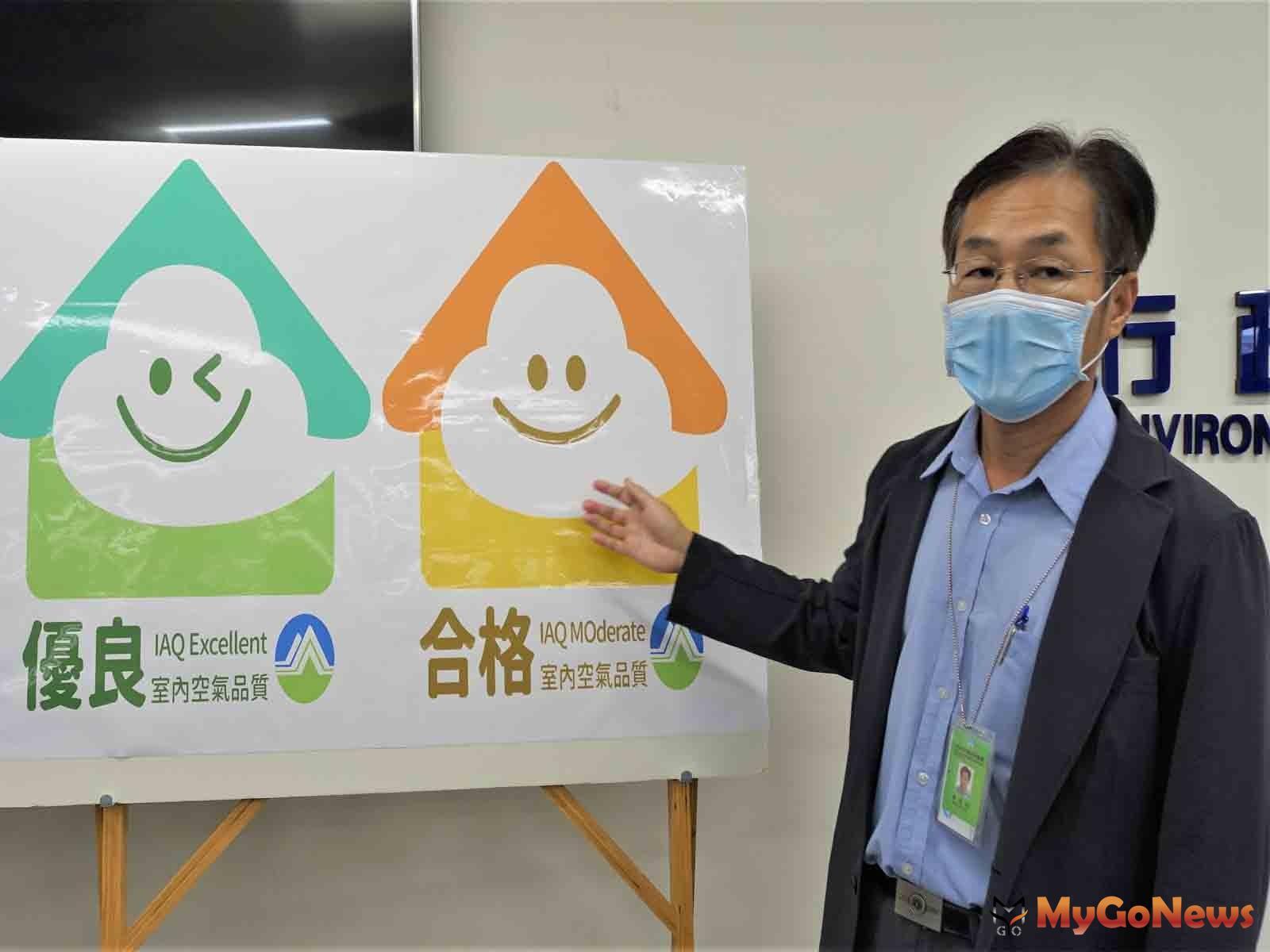 室內空品自主管理標章6月上路 共同維護敏感族群健康(圖/環保署) MyGoNews房地產新聞 安全家居