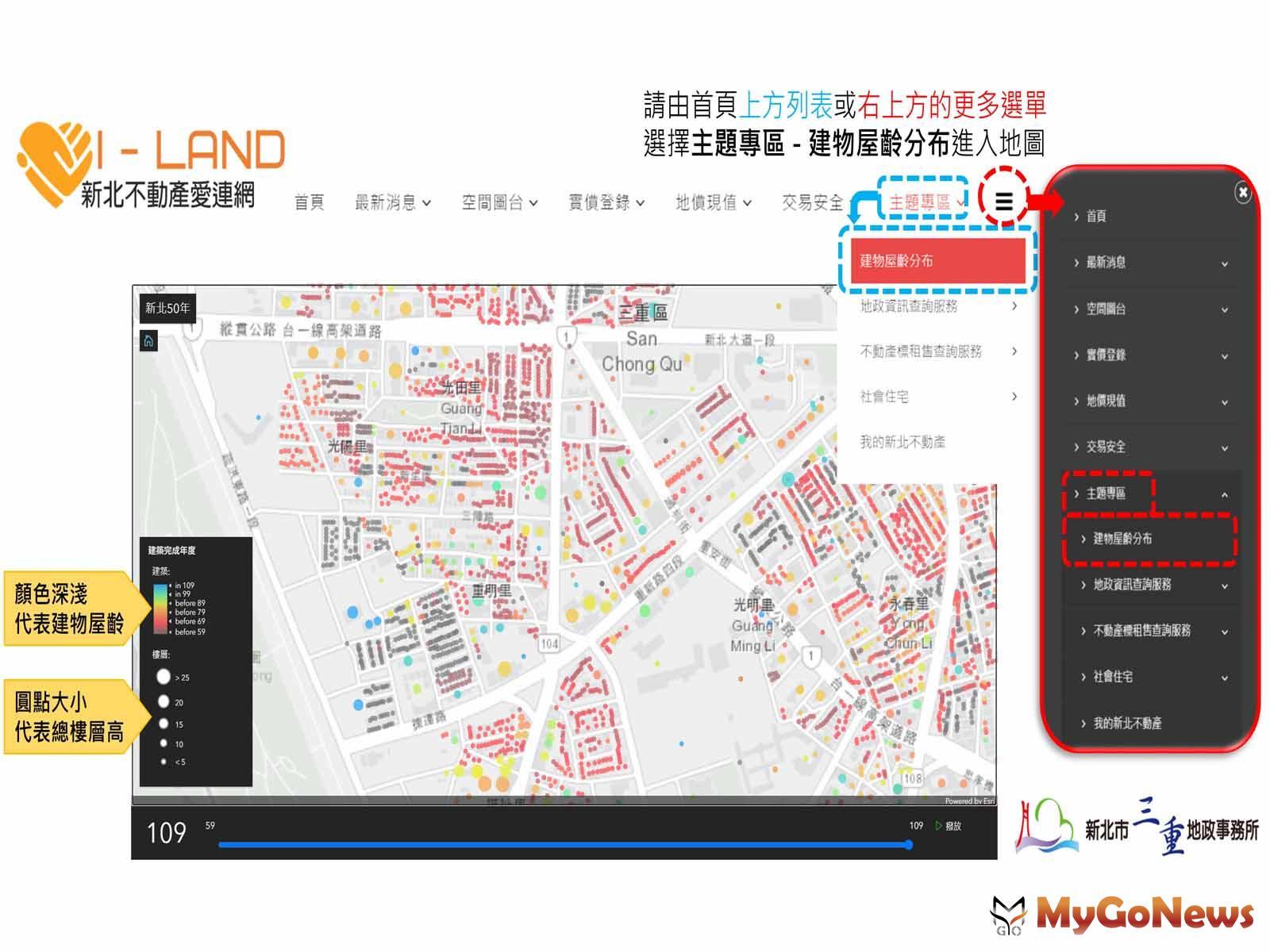 大數據資料加值應用,新北市建物屋齡分布一手掌握(圖/新北市政府) MyGoNews房地產新聞 區域情報