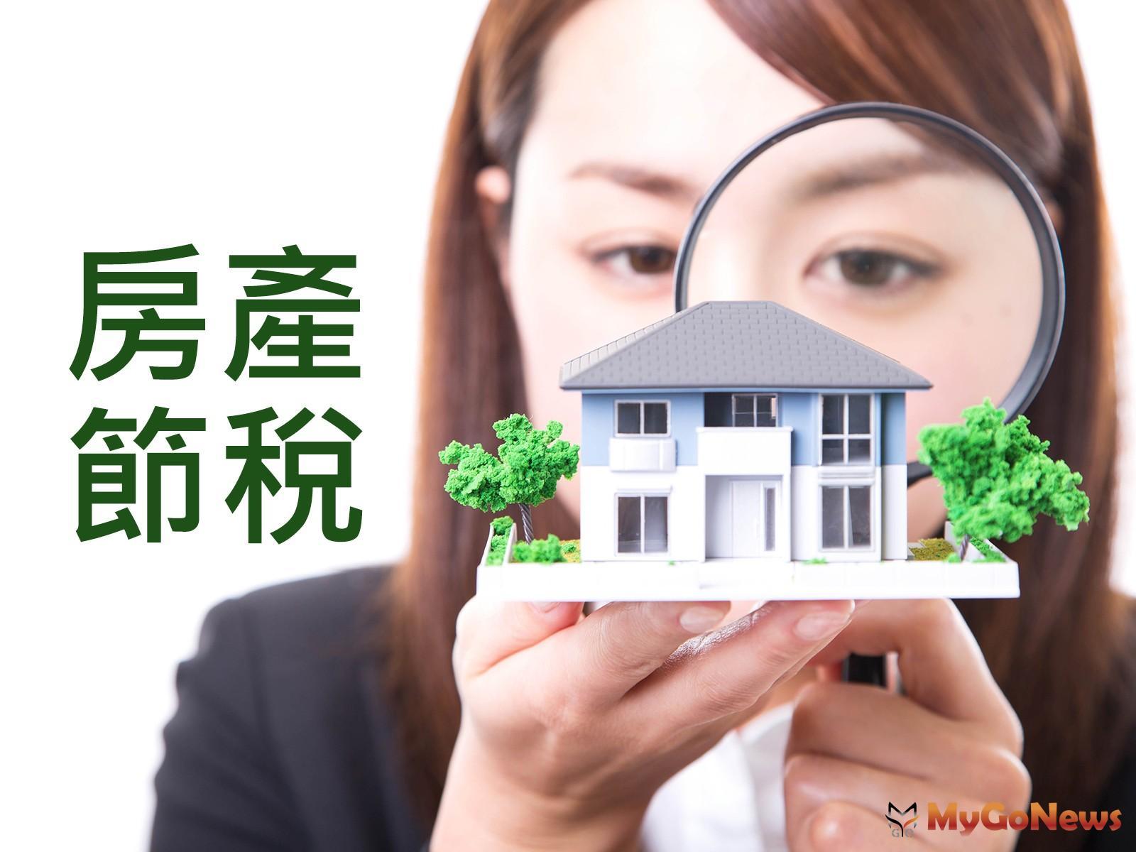 您不可不知的房屋稅節稅方法 MyGoNews房地產新聞 房地稅務