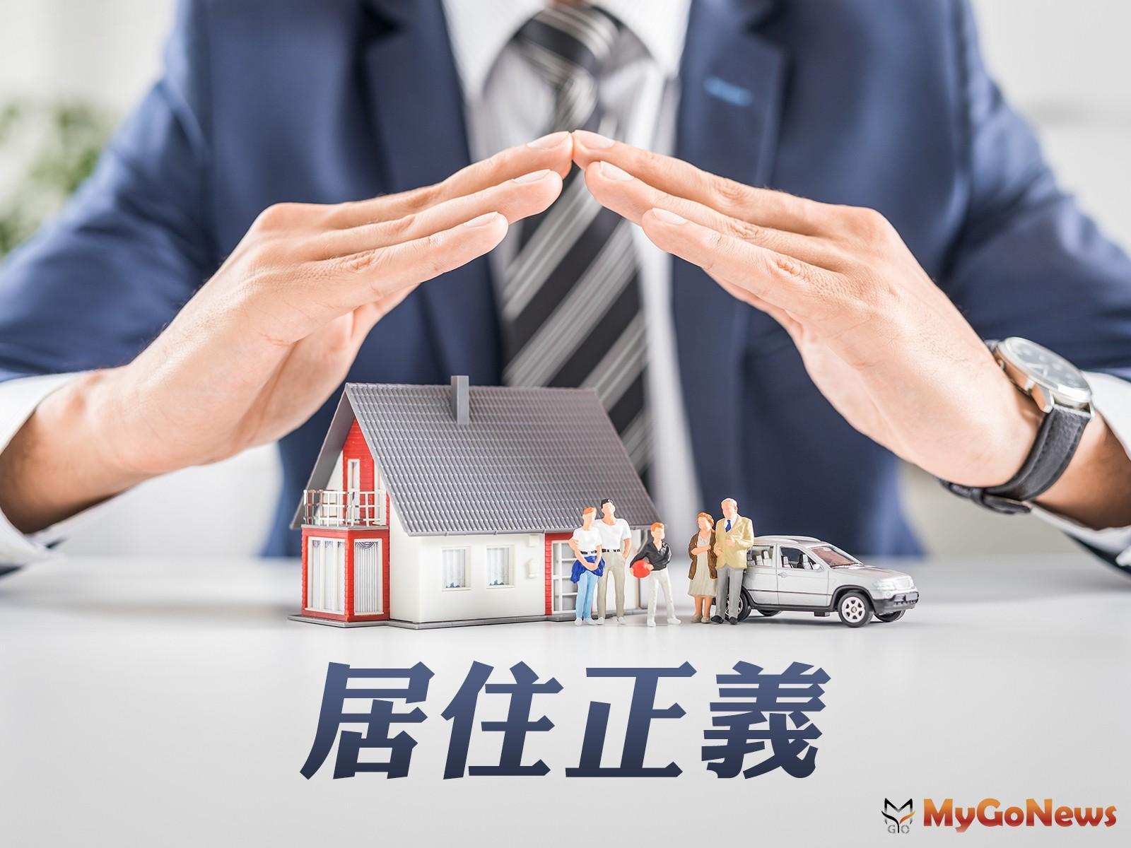 「2021居住正義2.0系列論壇Ⅴ-預售屋資訊與交易安全之探討與展望」將於9月14日舉行 MyGoNews房地產新聞 市場快訊