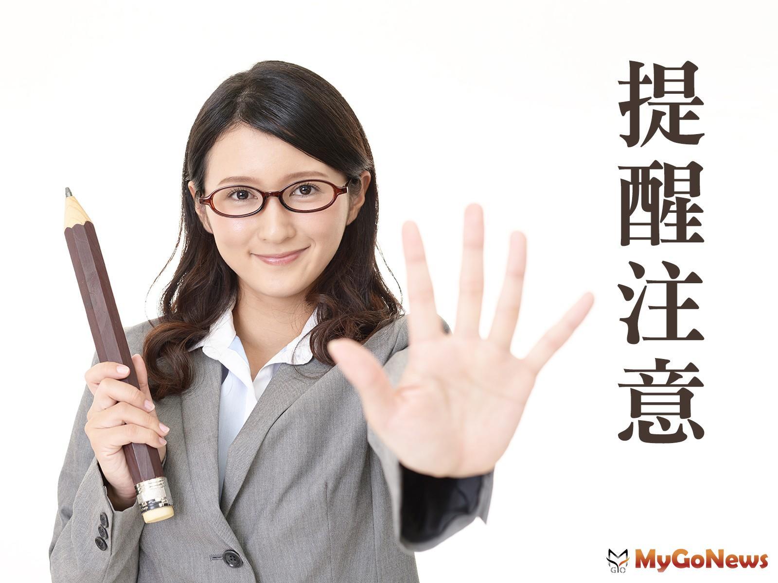 台北市都市更新案件土地建築線與地籍線預檢作業5月1日率先全國開始試辦 MyGoNews房地產新聞 區域情報