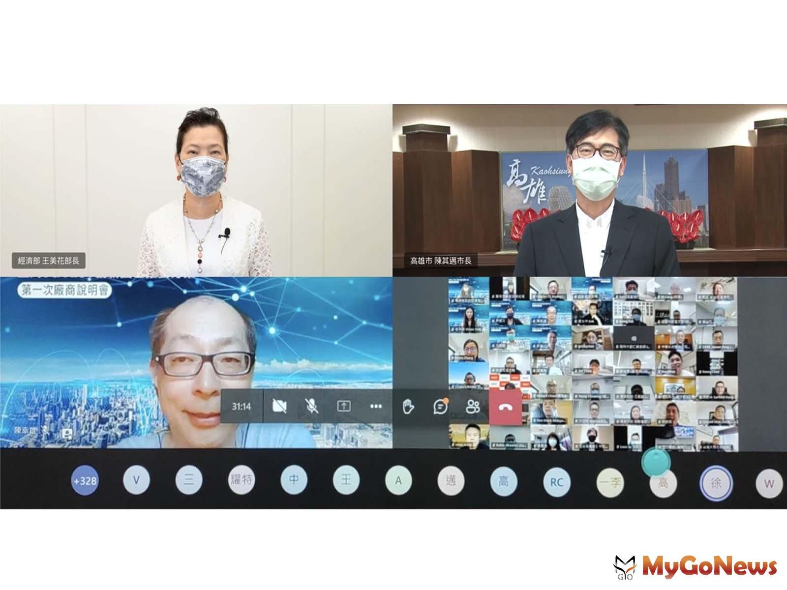 亞灣5G AIoT創新園區線上說明會登場,超過300家企業表達進駐意願(圖/高雄市政府) MyGoNews房地產新聞 區域情報
