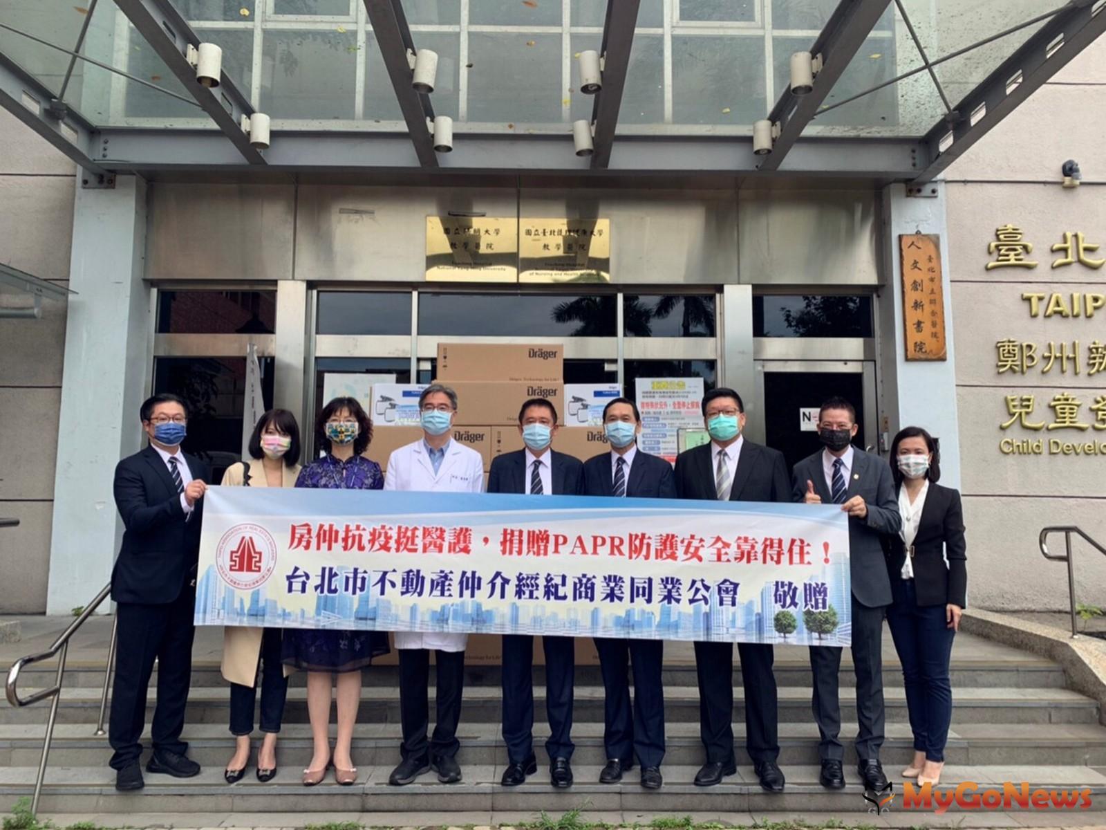 台北市不動產仲介公會挺抗疫第一線人員,捐贈45台「PAPR呼吸防護具」給4大醫院(圖/業者提供) MyGoNews房地產新聞 市場快訊