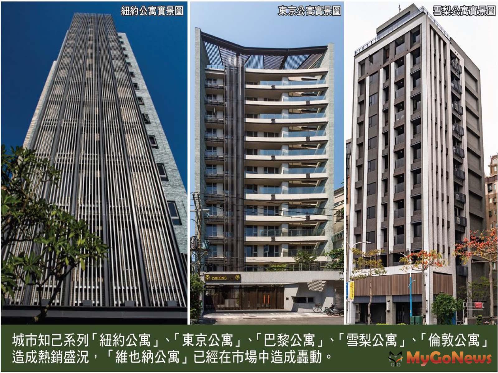 城市知己系列「紐約公寓」、「東京公寓」、「巴黎公寓」、「雪梨公寓」、「倫敦公寓」造成熱銷盛況,「維也納公寓」已經在市場中造成轟動。 MyGoNews房地產新聞 專題報導