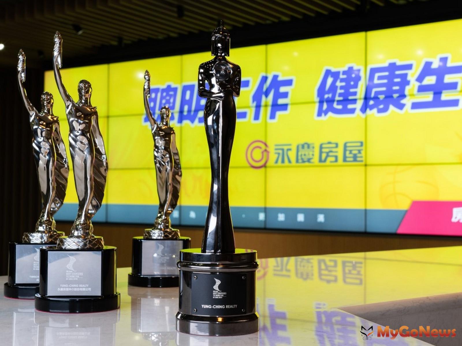 永慶房屋連續四年獲得亞洲最佳企業雇主獎,是房仲業唯一紀錄!(圖/永慶房屋) MyGoNews房地產新聞 市場快訊