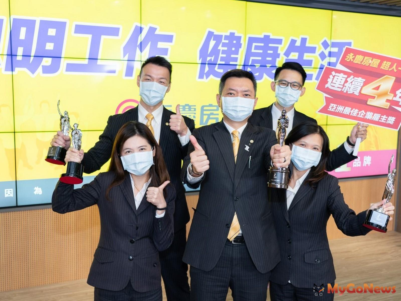 永慶房屋從292間企業中脫穎而出,榮獲2021 HR Asia亞洲最佳企業雇主獎,連續四年獲獎!(圖/永慶房屋) MyGoNews房地產新聞 市場快訊