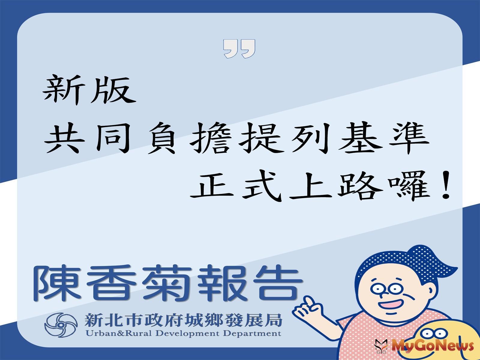 新版共同負擔提列基準 正式上路(圖/新北市政府) MyGoNews房地產新聞 區域情報
