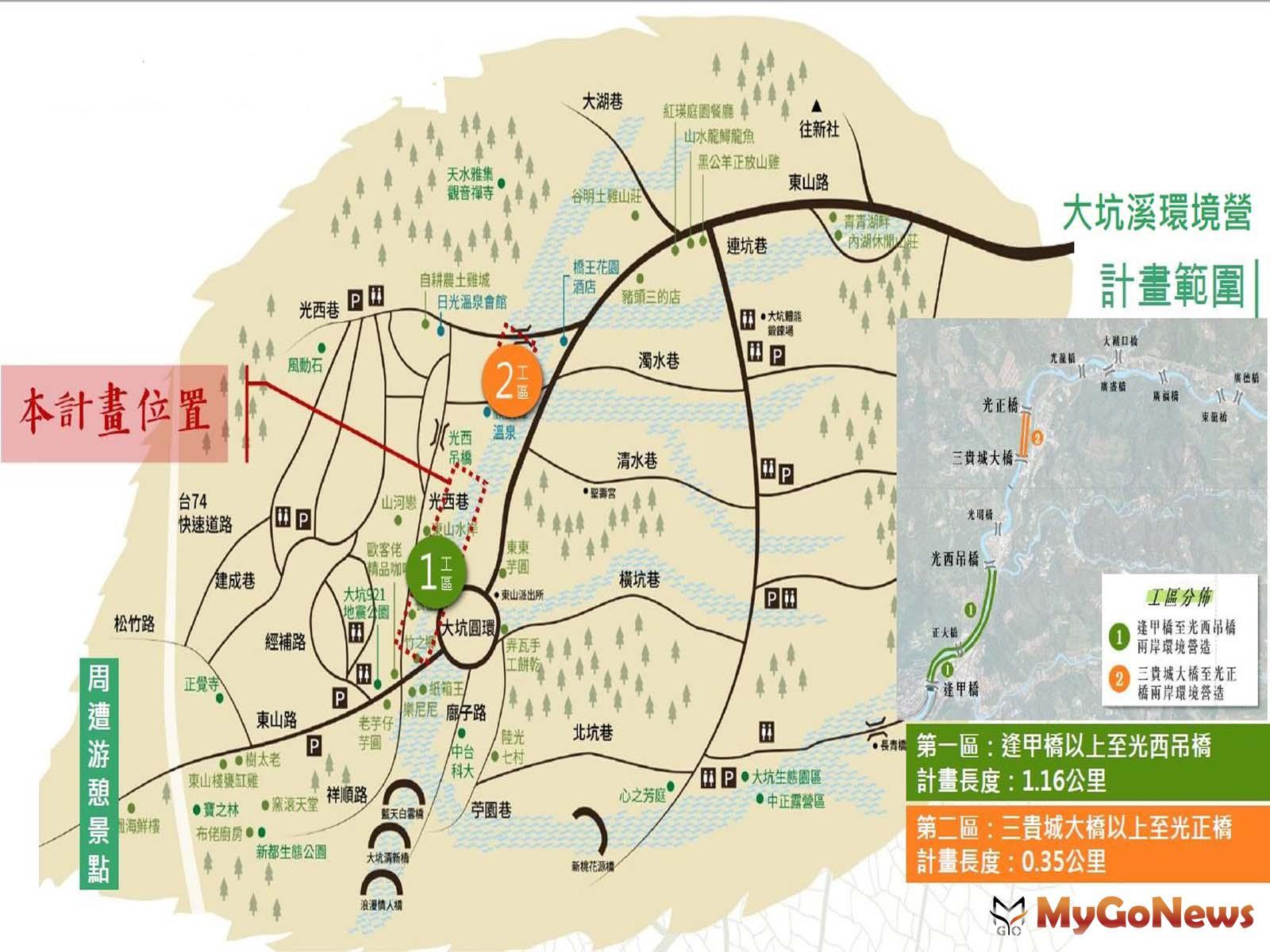 盧秀燕市長支持大坑地區發展,編列將近五成地方配合款推動大坑溪環境營造(圖/台中市政府) MyGoNews房地產新聞 區域情報