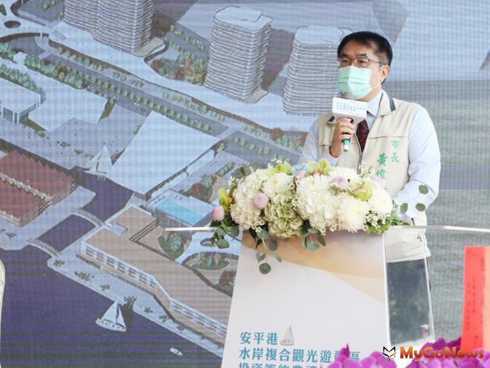 黃偉哲也說,相信南仁湖公司進駐投資,能夠提升安平港的國際能見度(圖/台南市政府) MyGoNews房地產新聞 區域情報