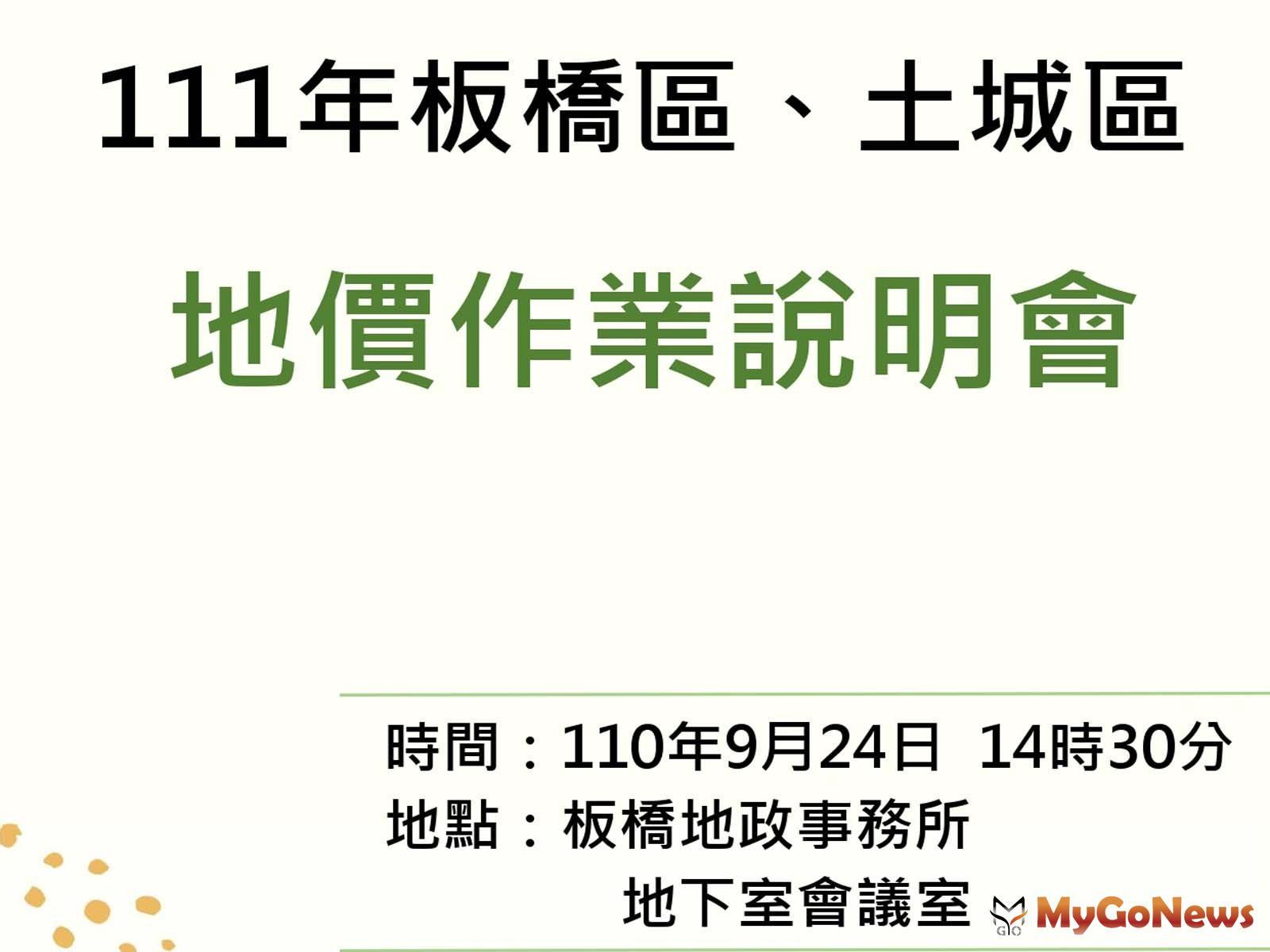 2022年地價作業說明會 板橋地政邀您參加(圖/板橋地政事務所) MyGoNews房地產新聞 區域情報