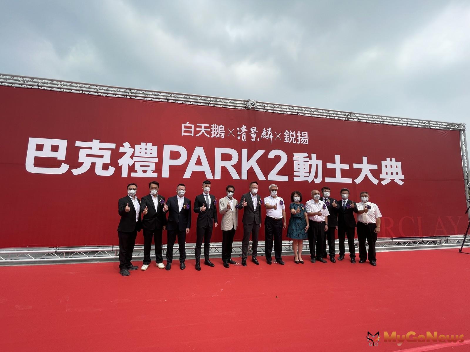 清景麟「巴克禮PARK1」完銷動工,PARK2預計2022年Q1登場,站上「3字頭」 MyGoNews房地產新聞 熱銷推案